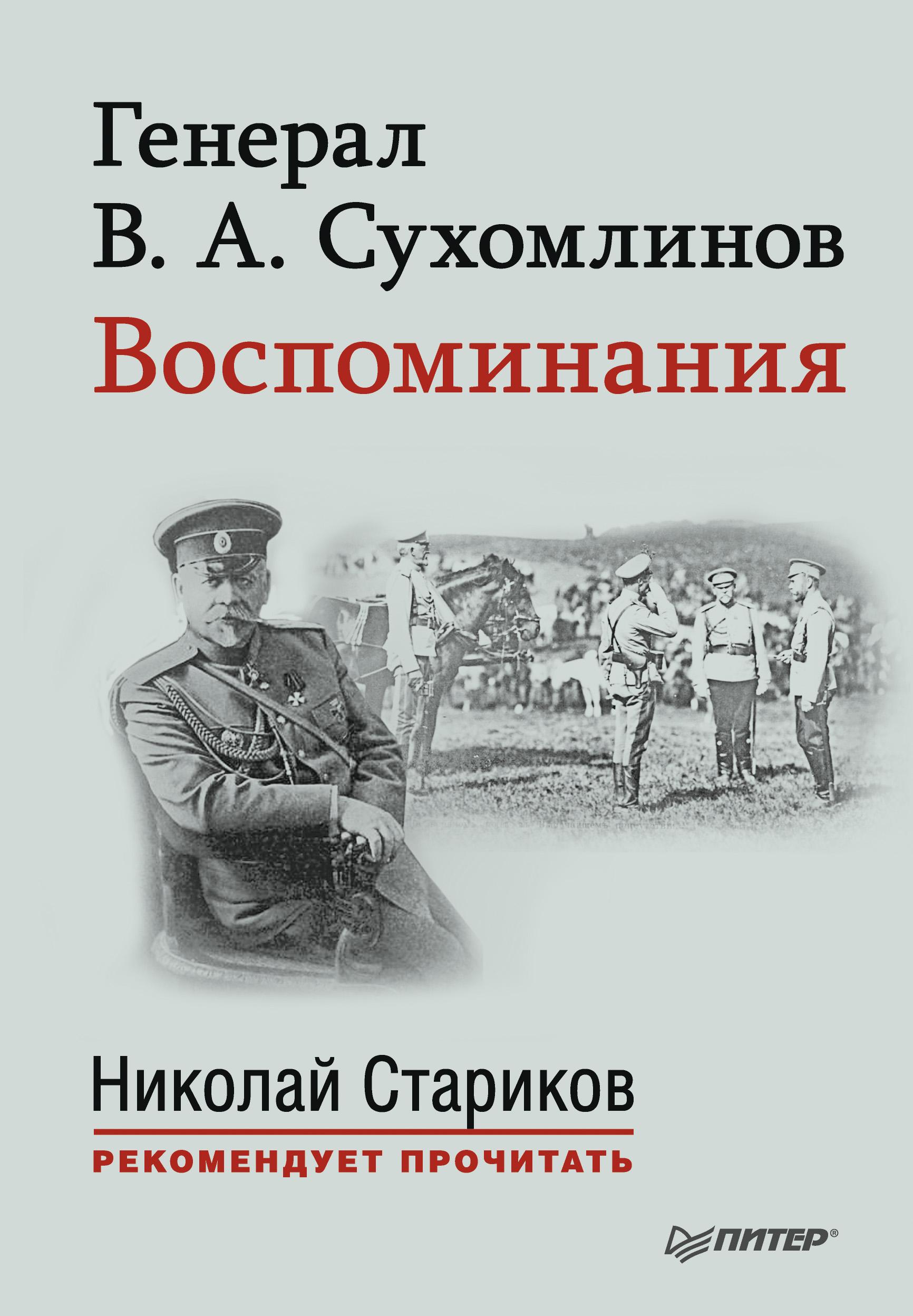 В. А. Сухомлинов Генерал В. А. Сухомлинов. Воспоминания 7 35 воспоминания о тюрьме и ссылке
