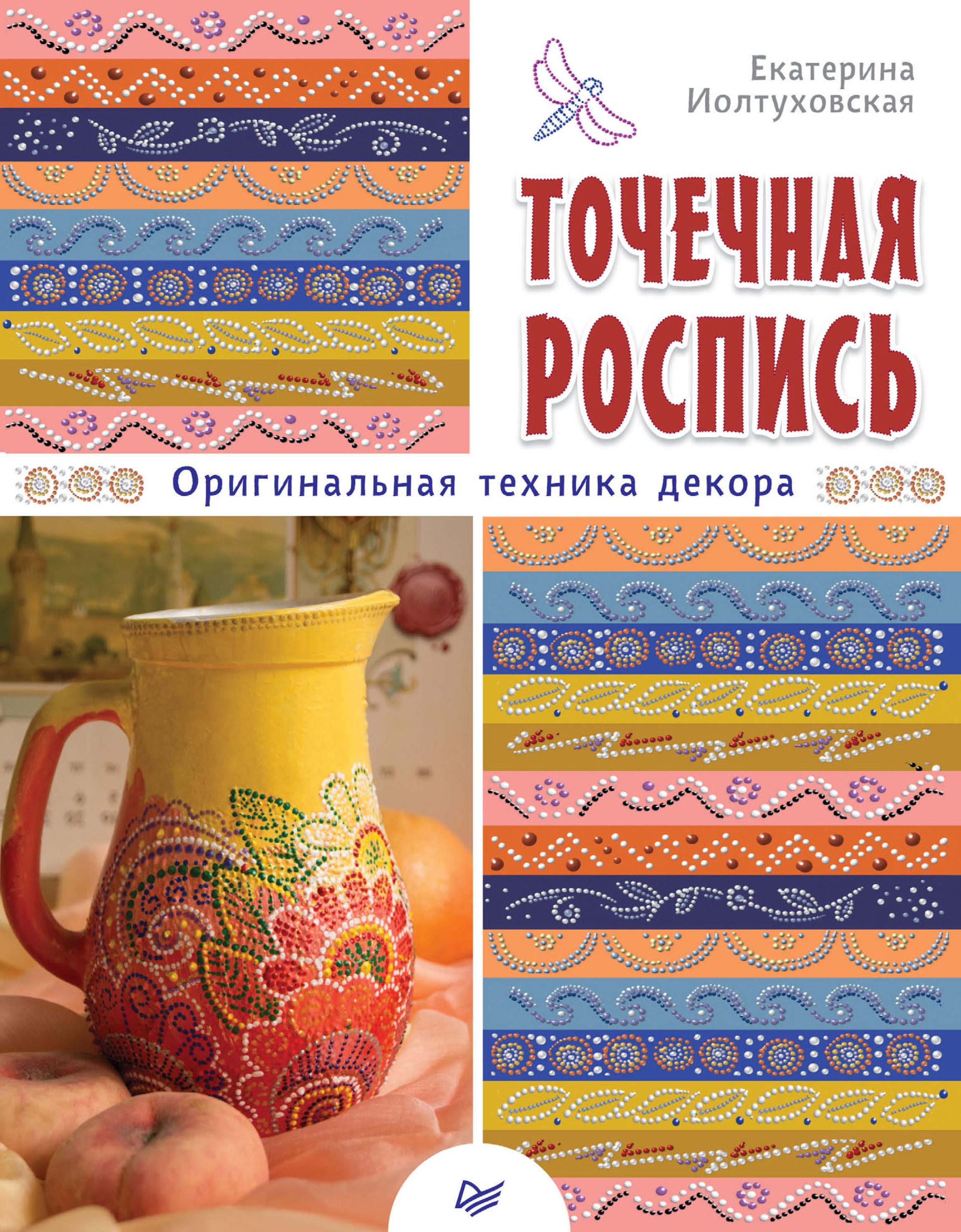 Екатерина Иолтуховская Точечная роспись. Оригинальная техника декора