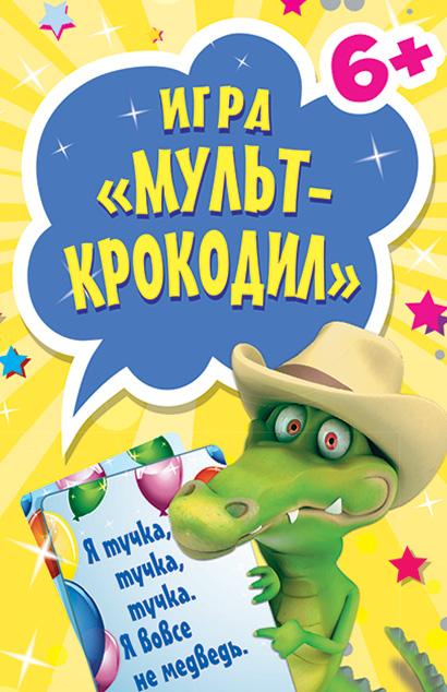 Отсутствует Игра «Мульт-крокодил» для детей и взрослых денис александрович зайдис телодвижение игра в стройность для умных и ленивых взрослых