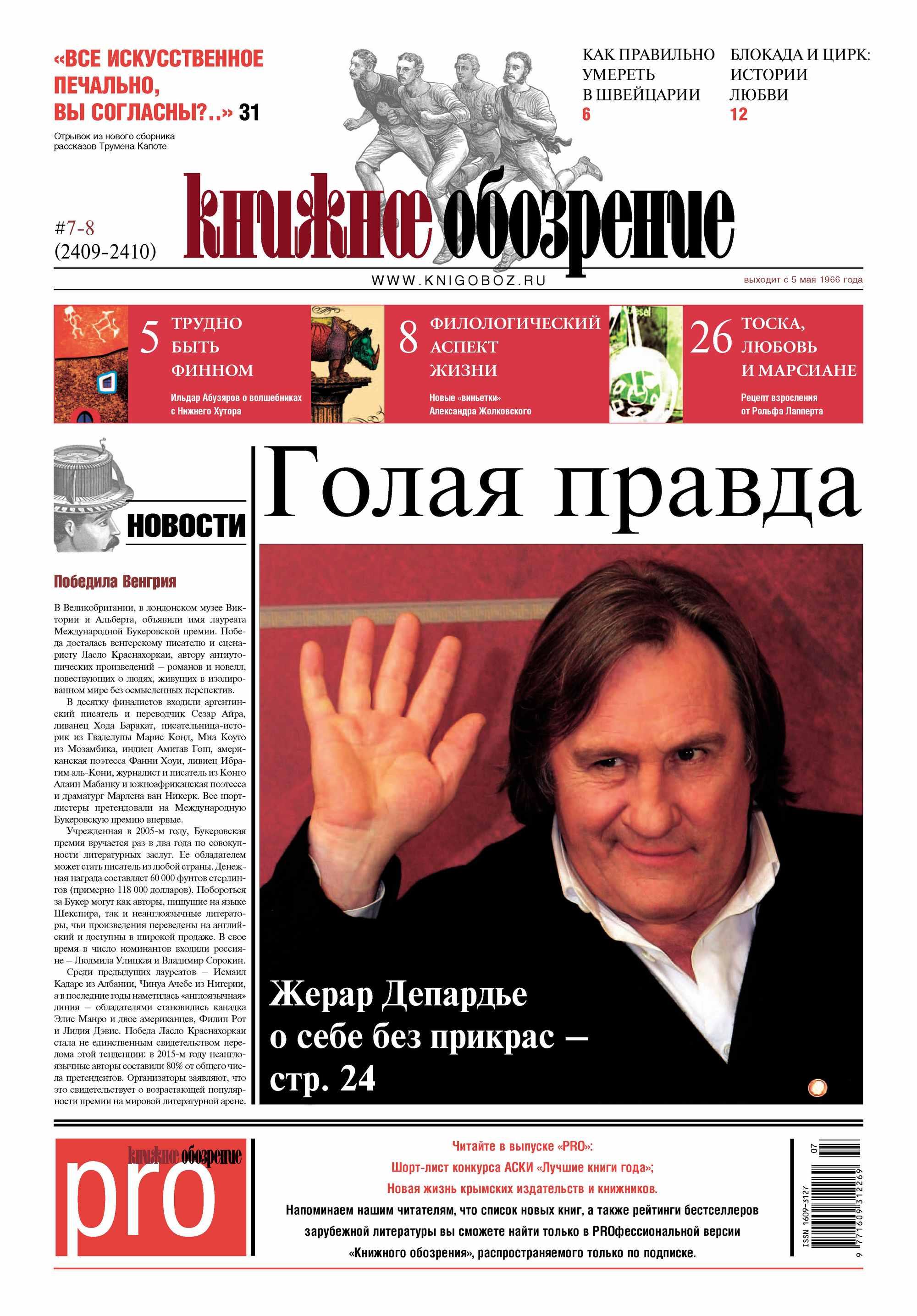 Отсутствует Книжное обозрение (с приложением PRO) №07-08/2015 цены