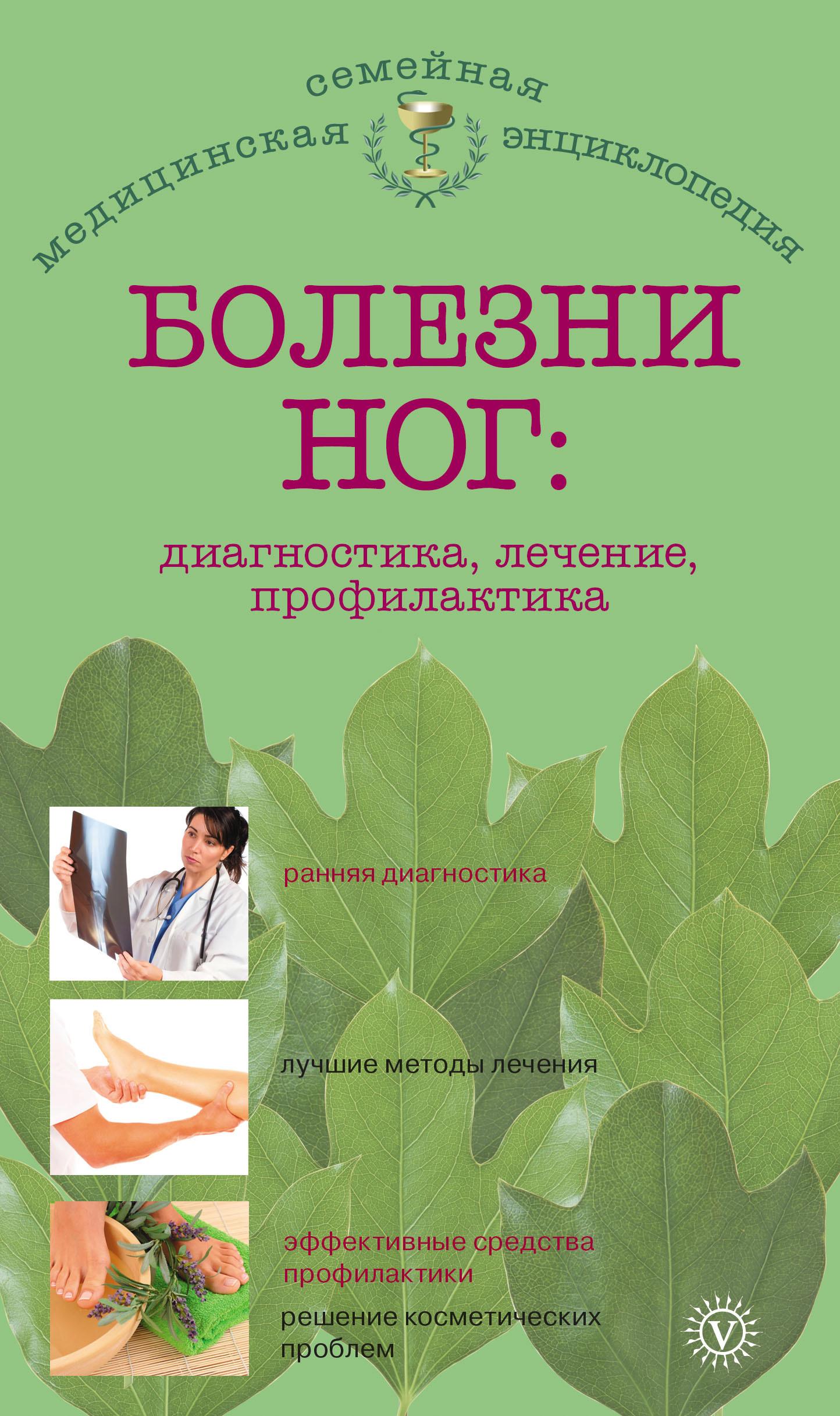Е. М. Савельева Болезни ног: диагностика, лечение, профилактика е м савельева болезни ног диагностика лечение профилактика