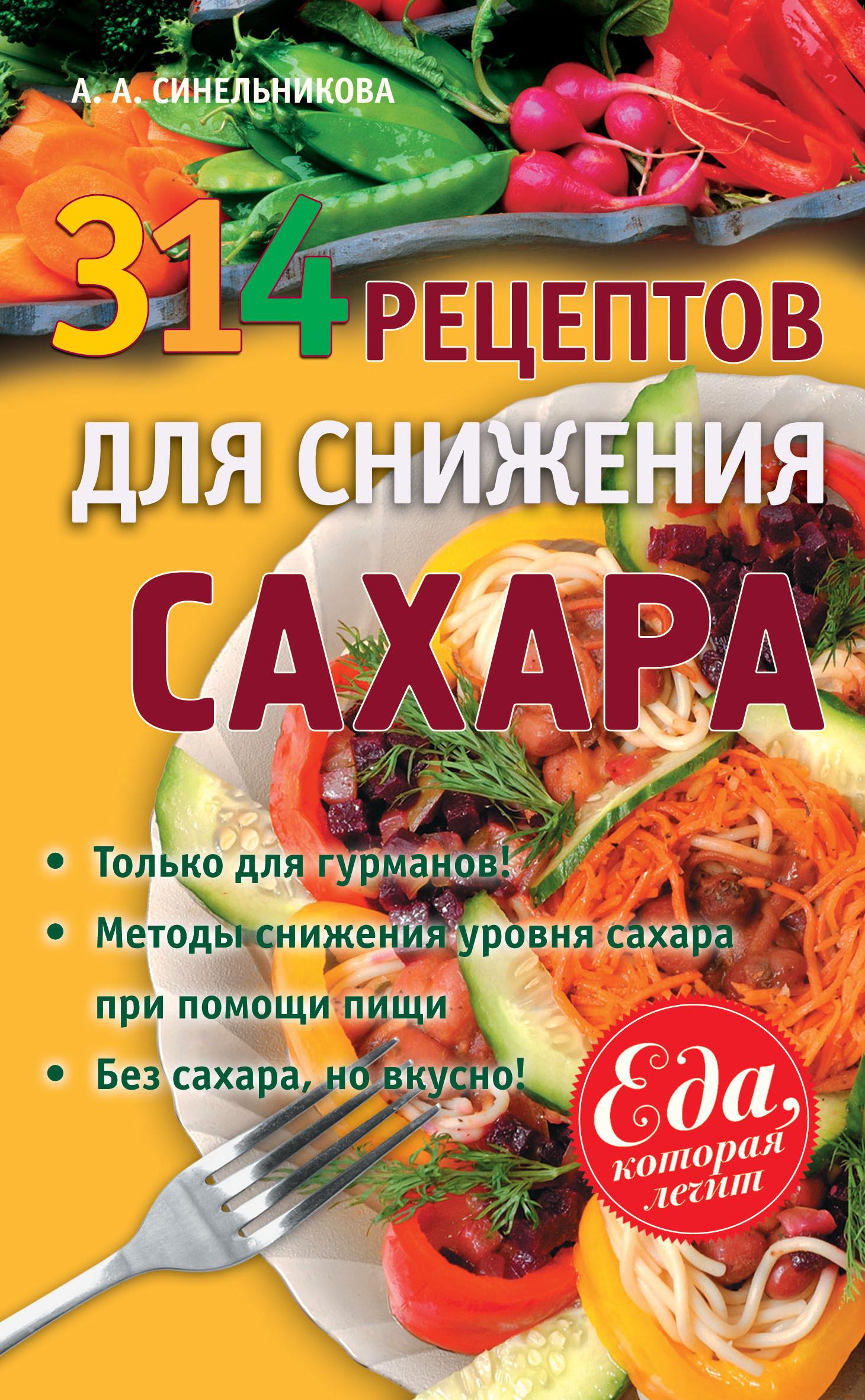 А. А. 314 рецептов для снижения сахара