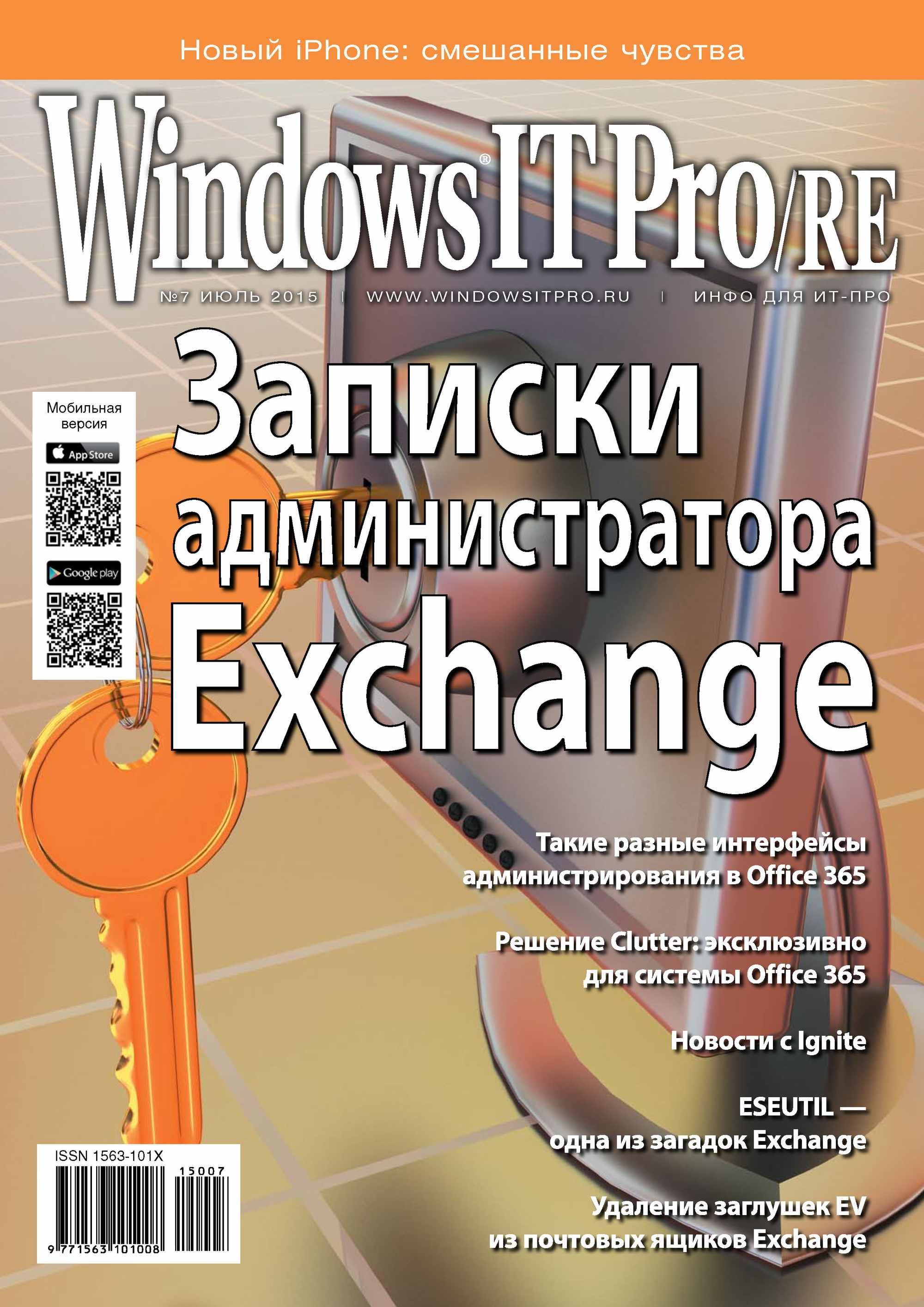 Открытые системы Windows IT Pro/RE №07/2015 david elfassy mastering microsoft exchange server 2013