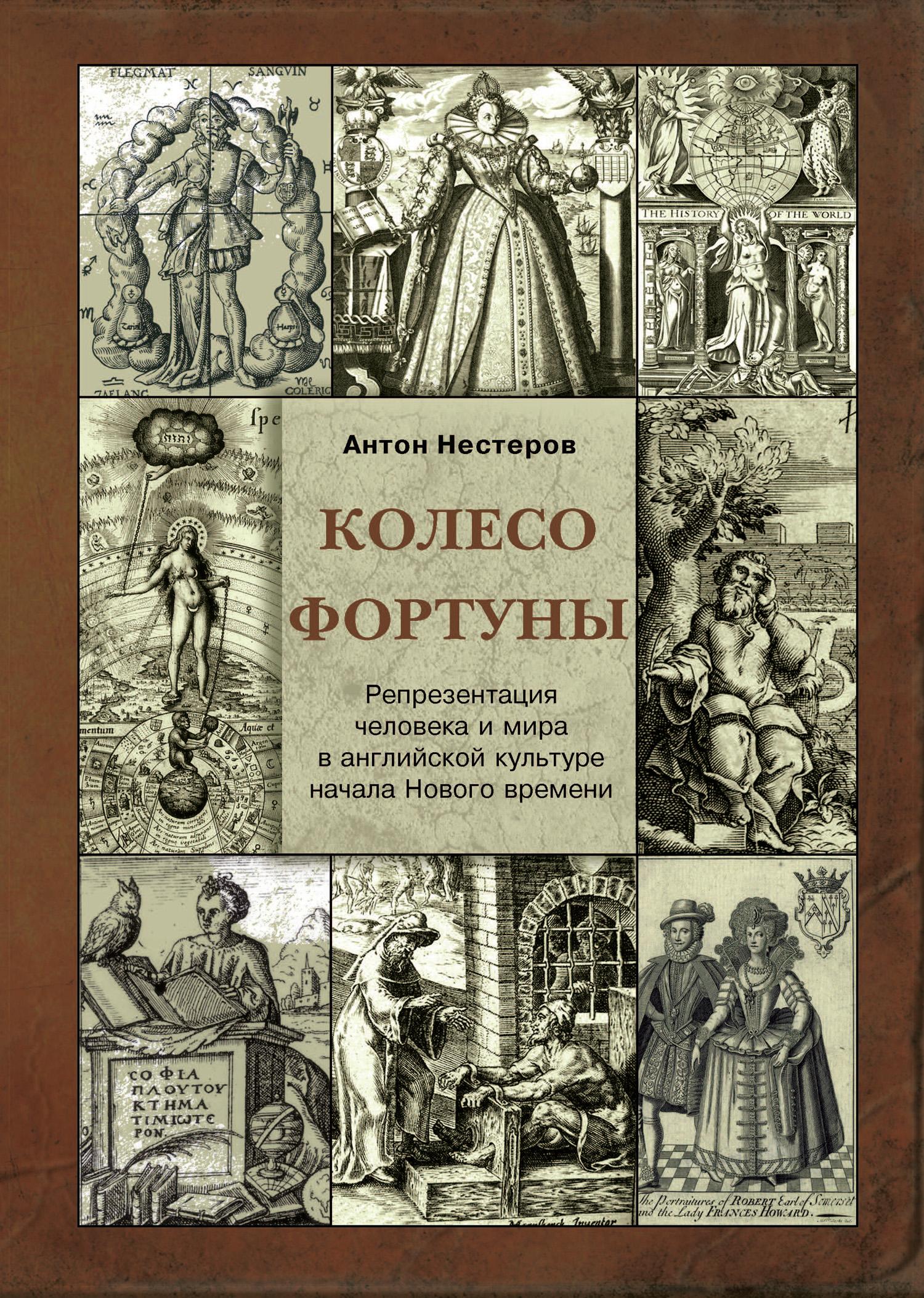 Колесо Фортуны. Репрезентация человека и мира в английской культуре начала Нового века