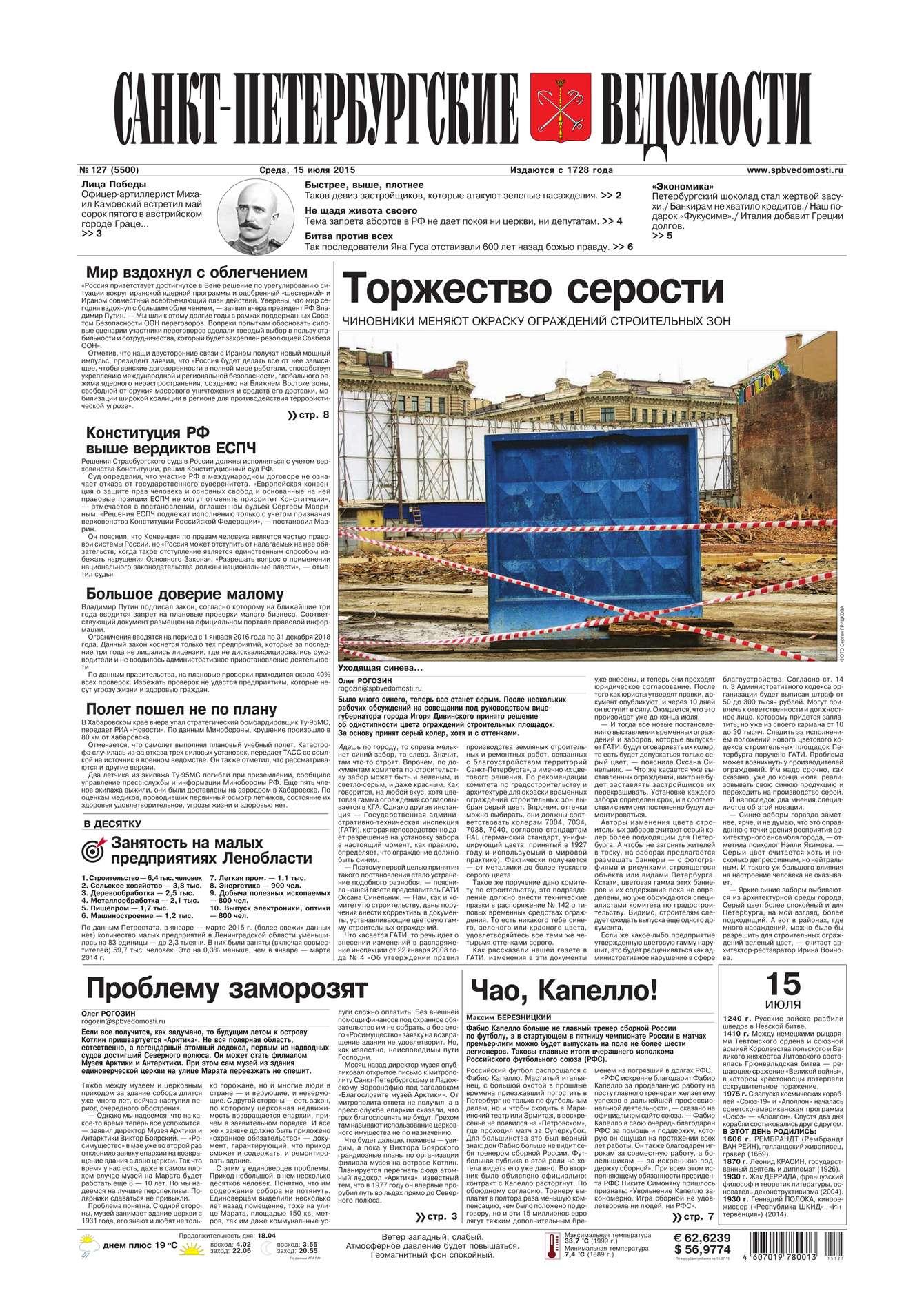 Санкт-Петербургские ведомости 127-2015