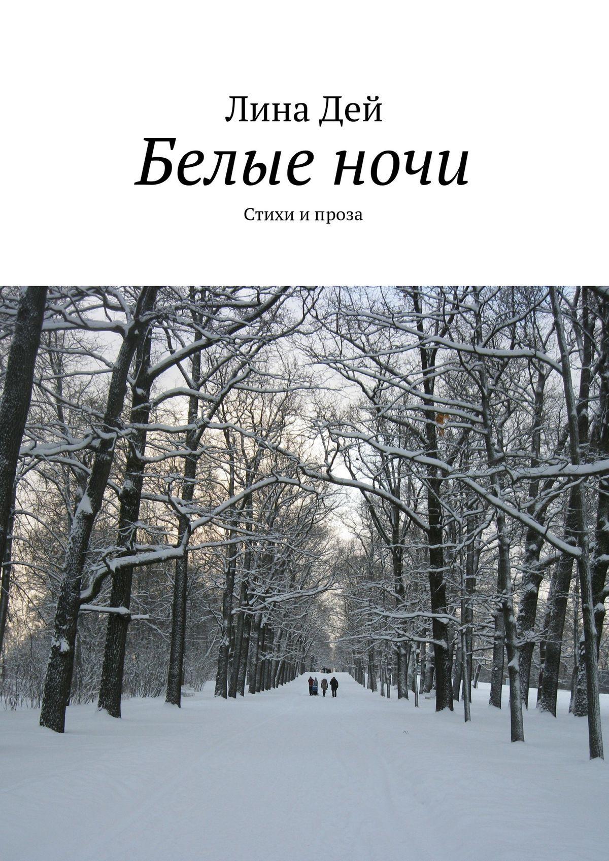 Лина Дей Белые ночи (сборник) в камаев питер белые ночи корюшка блокнот