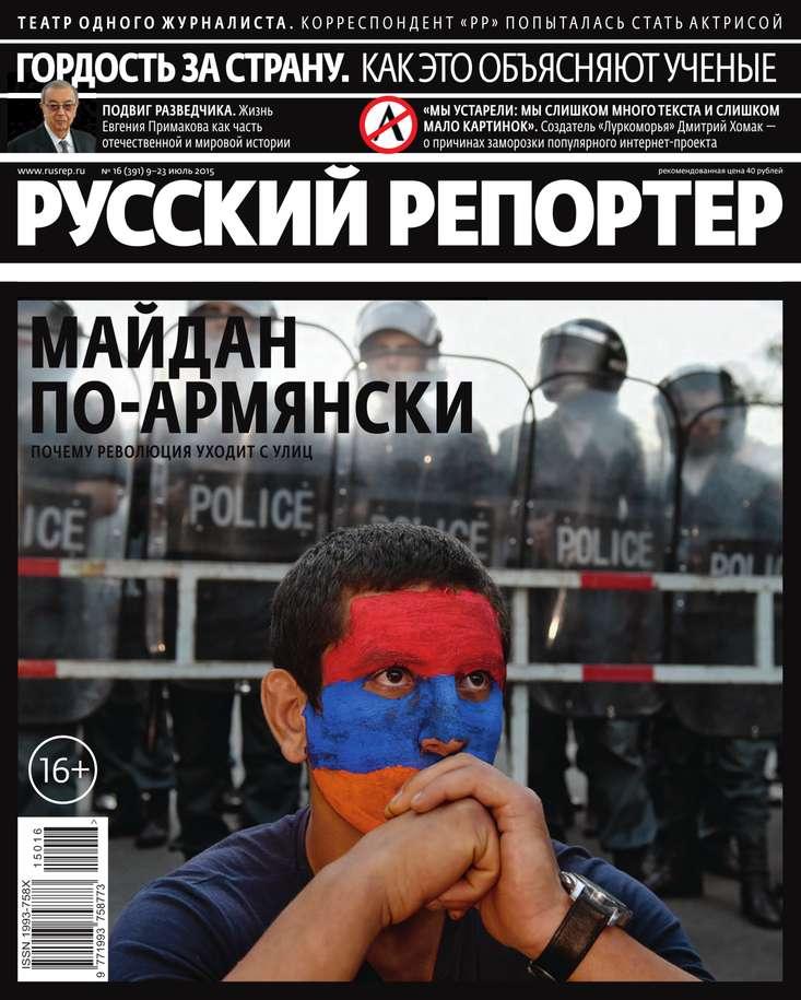 Редакция журнала Русский Репортер Русский Репортер 16-2015 обувь 2015 тренды