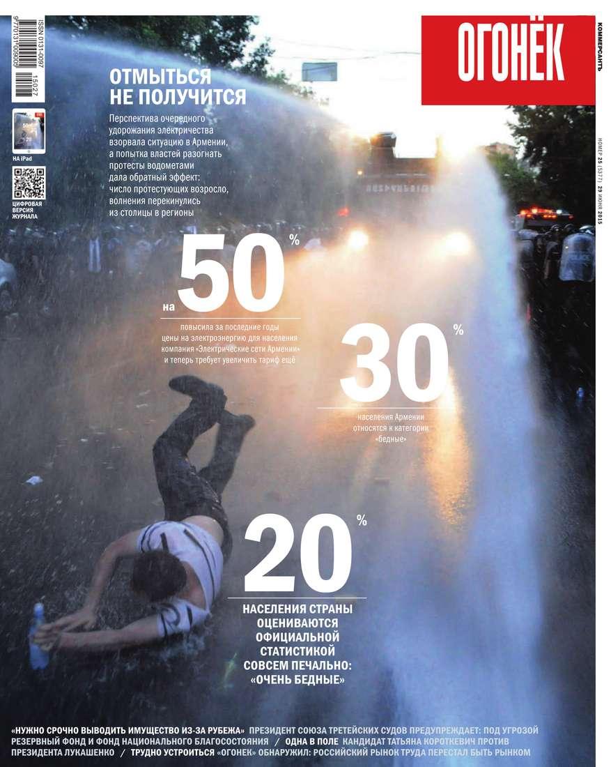 цена Редакция журнала Огонёк Огонёк 25-2015