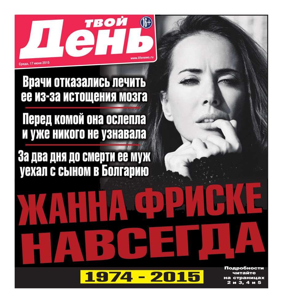 Редакция газеты Твой день Твой день 126-2015 цена