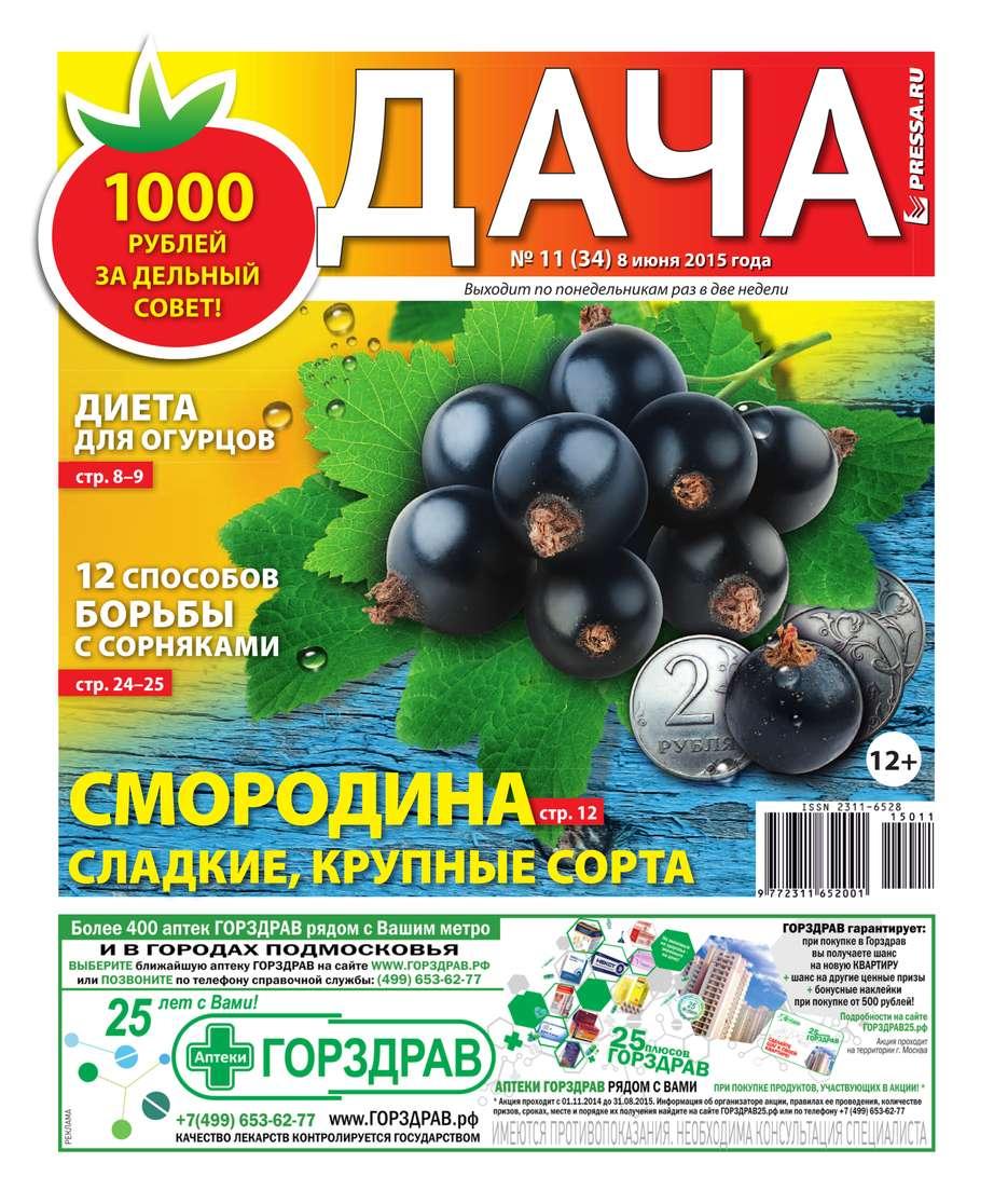 цена Редакция газеты Дача Pressa.ru Дача Pressa.ru 11-2015
