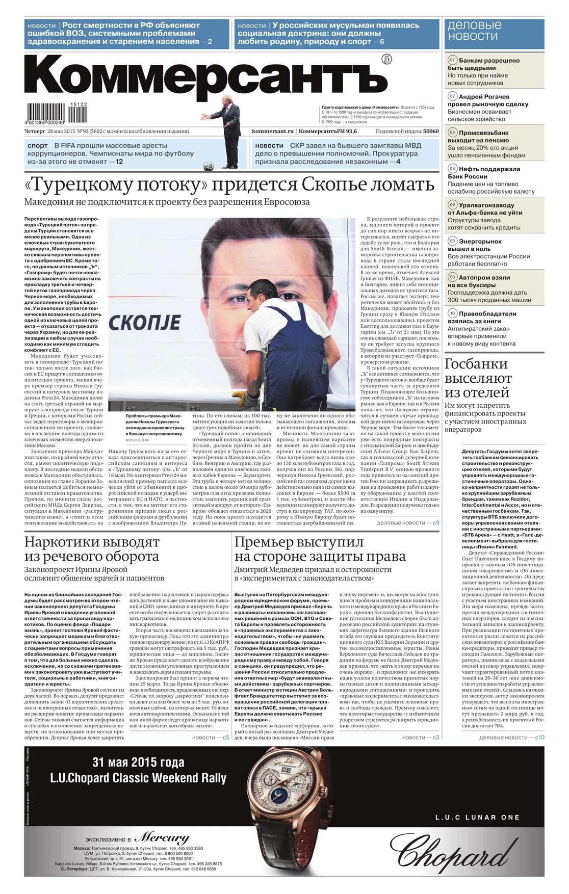 Фото - Редакция газеты Коммерсантъ (понедельник-пятница) Коммерсантъ (понедельник-пятница) 92-2015 стикеры для стен chinastyler 60 92 diy month1