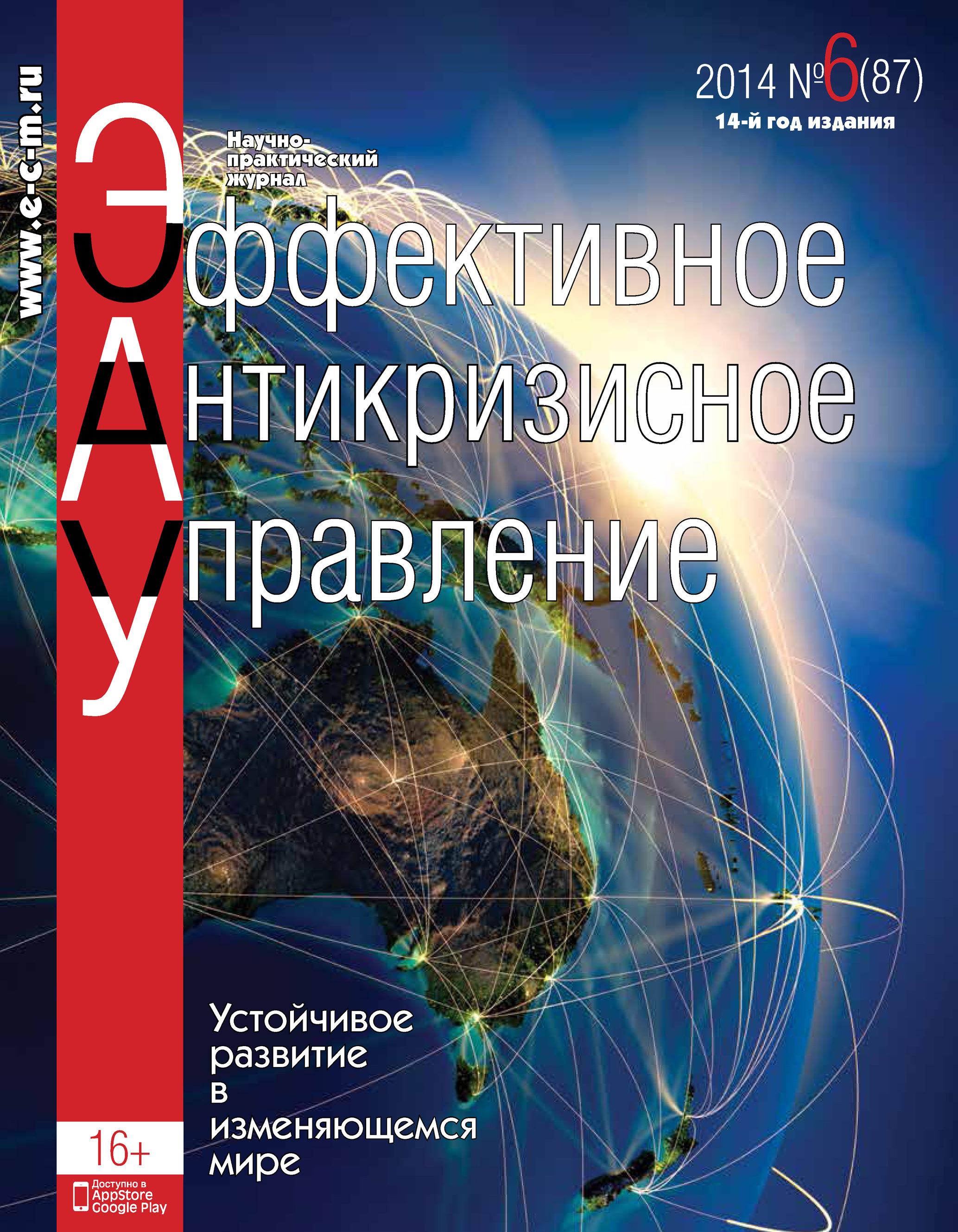 Отсутствует Эффективное антикризисное управление № 6 (87) 2014 цена