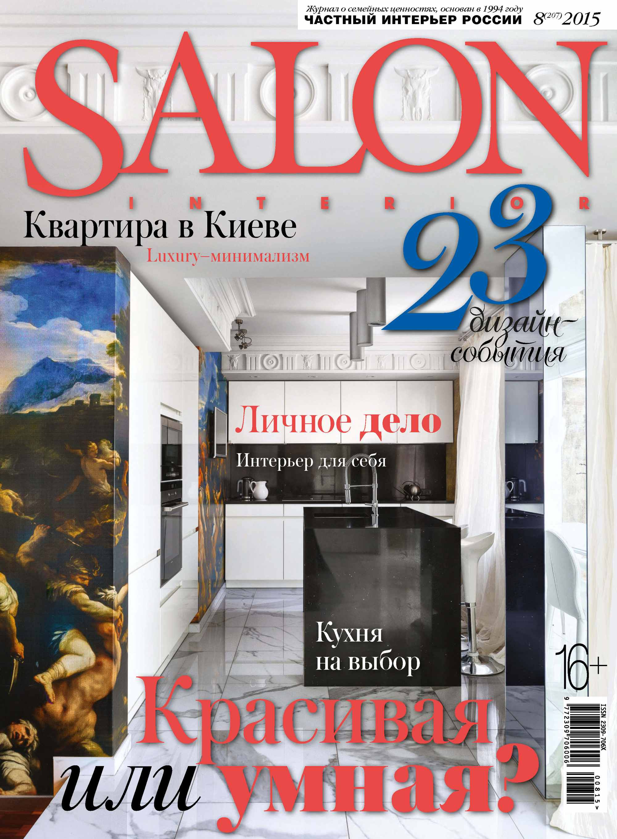 все цены на ИД «Бурда» SALON-interior №08/2015 онлайн