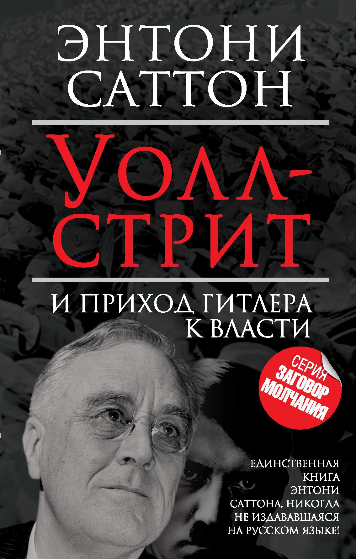 Энтони Саттон Уолл-стрит и приход Гитлера к власти уолл стрит уолл стрит деньги не спят 2 blu ray