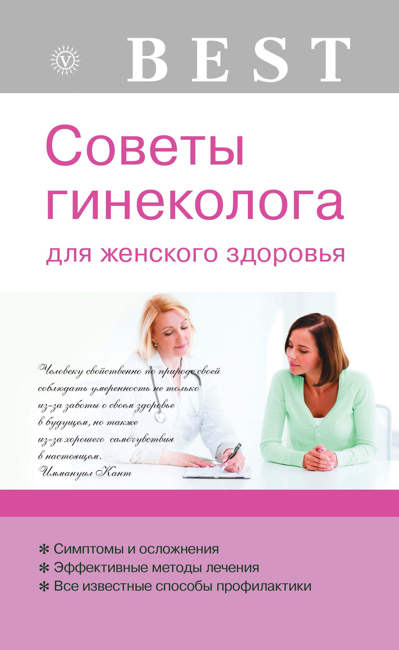 Фото - Елена Савельева Советы гинеколога для женского здоровья савельева елена здоровье женщины советы гинеколога