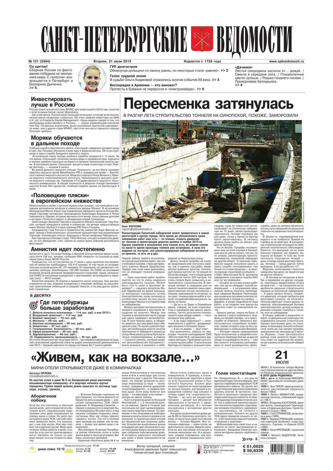 Редакция газеты Санкт-Петербургские ведомости 131-2015