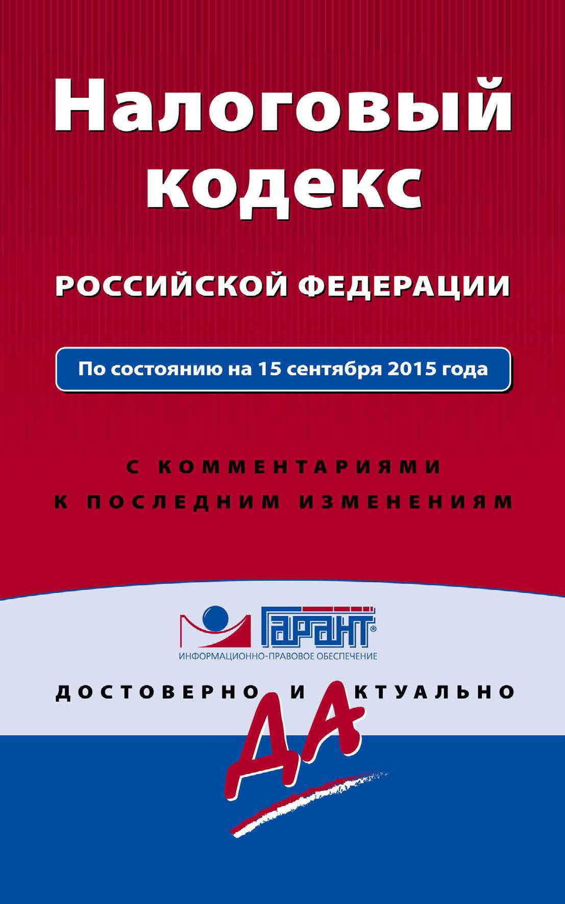Налоговый кодекс Российской Федерации. По состоянию на 15 сентября 2015 года. С комментариями к последним изменениям