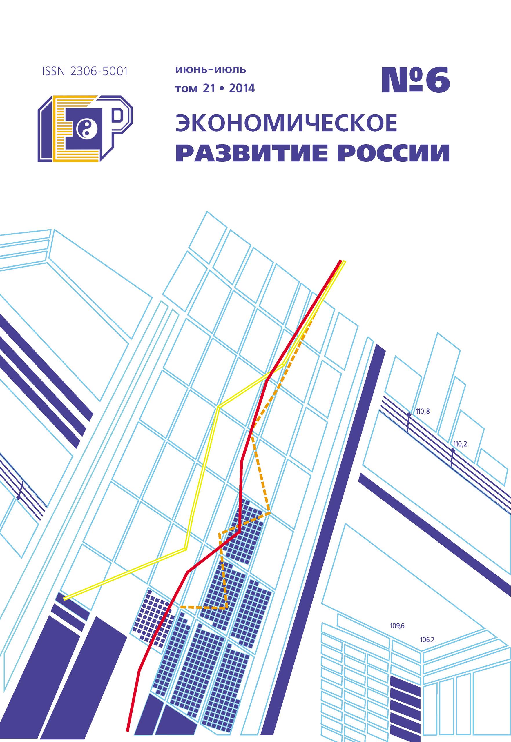 Отсутствует Экономическое развитие России № 6 2014
