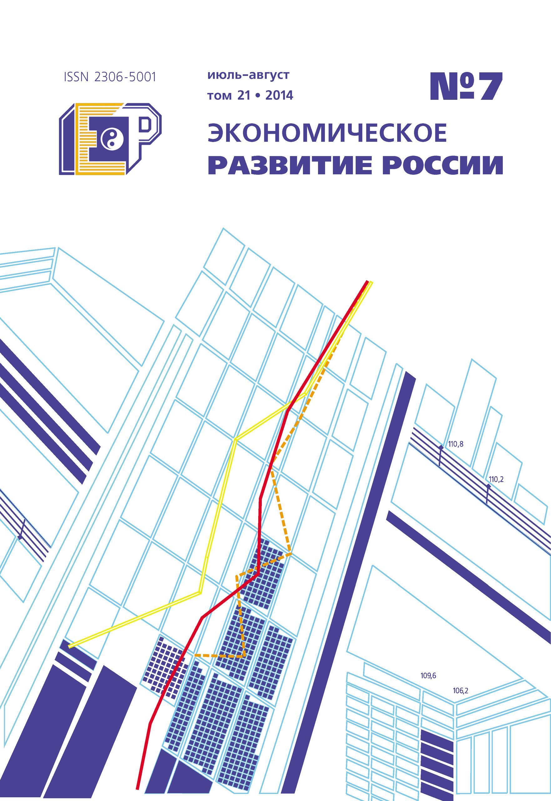 Отсутствует Экономическое развитие России № 7 2014 отсутствует экономическое развитие россии 10 2011