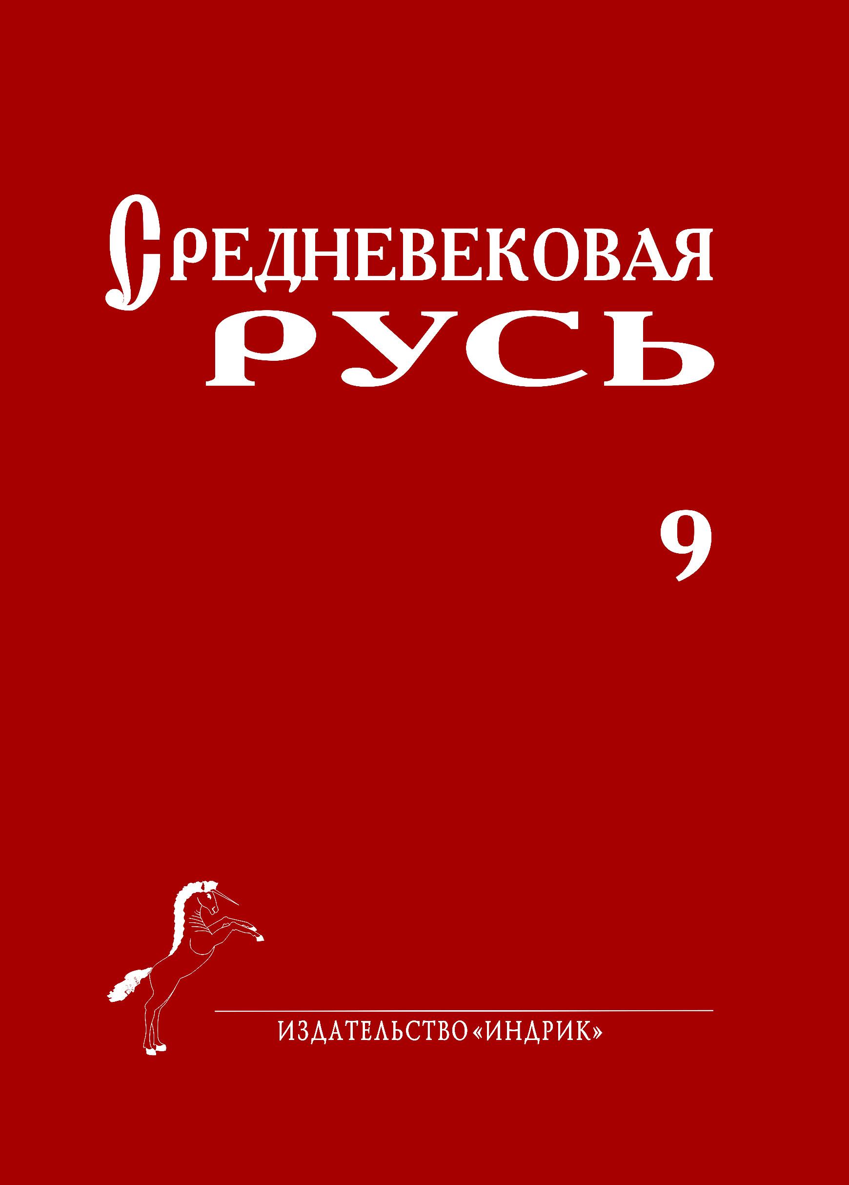 Сборник статей Средневековая Русь. Выпуск 9
