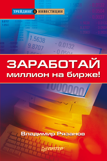 Владимир Рязанов Заработай миллион на бирже! владимир рязанов заработай миллион на бирже