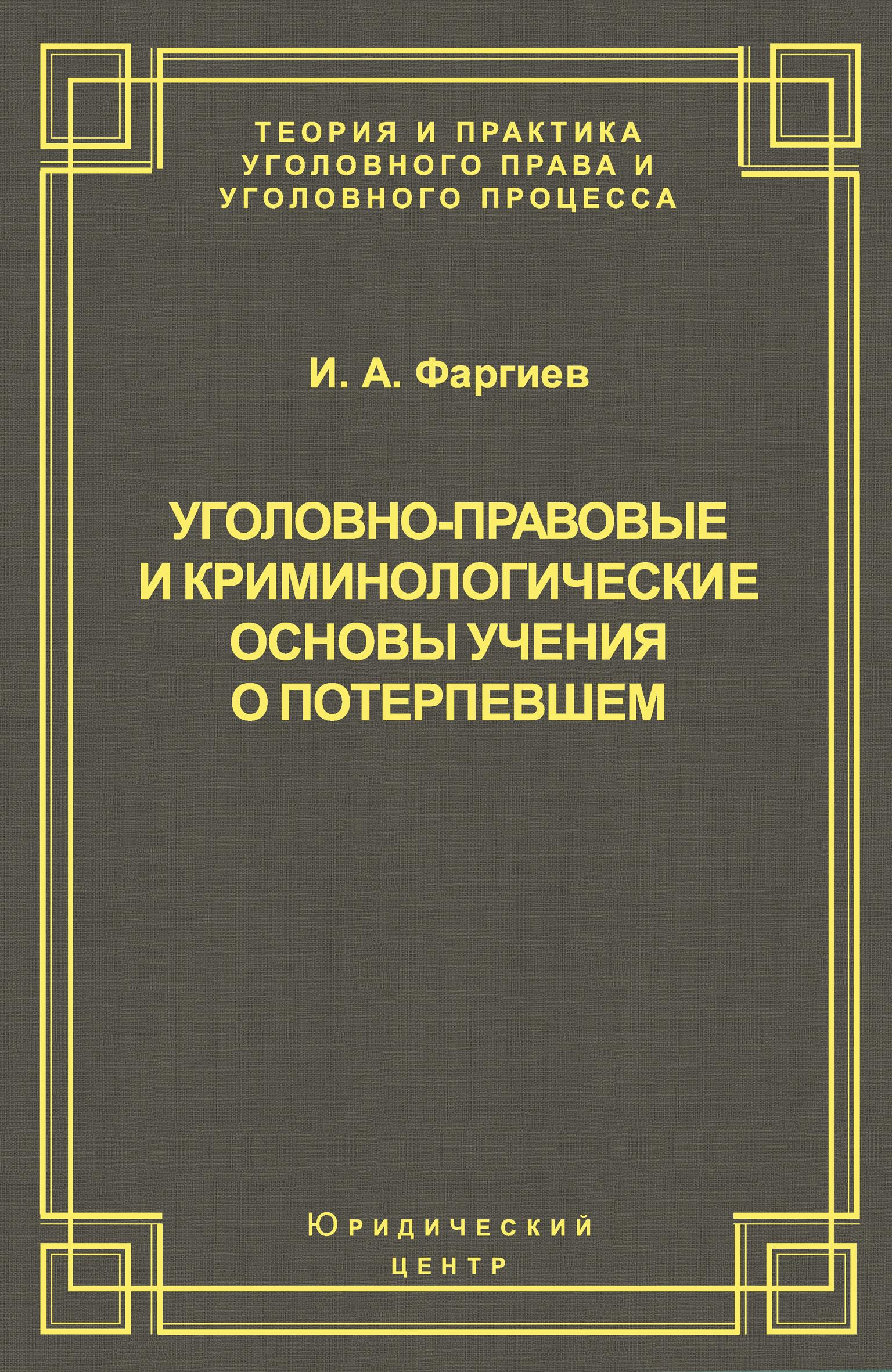 И. А. Фаргиев Уголовно-правовые и криминологические основы учения о потерпевшем все цены