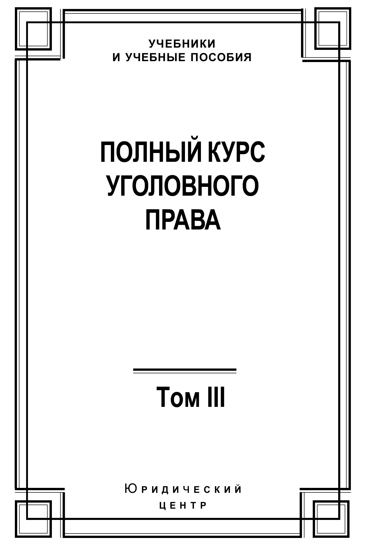 Коллектив авторов Полный курс уголовного права. Том III. Преступления в сфере экономики цепочка