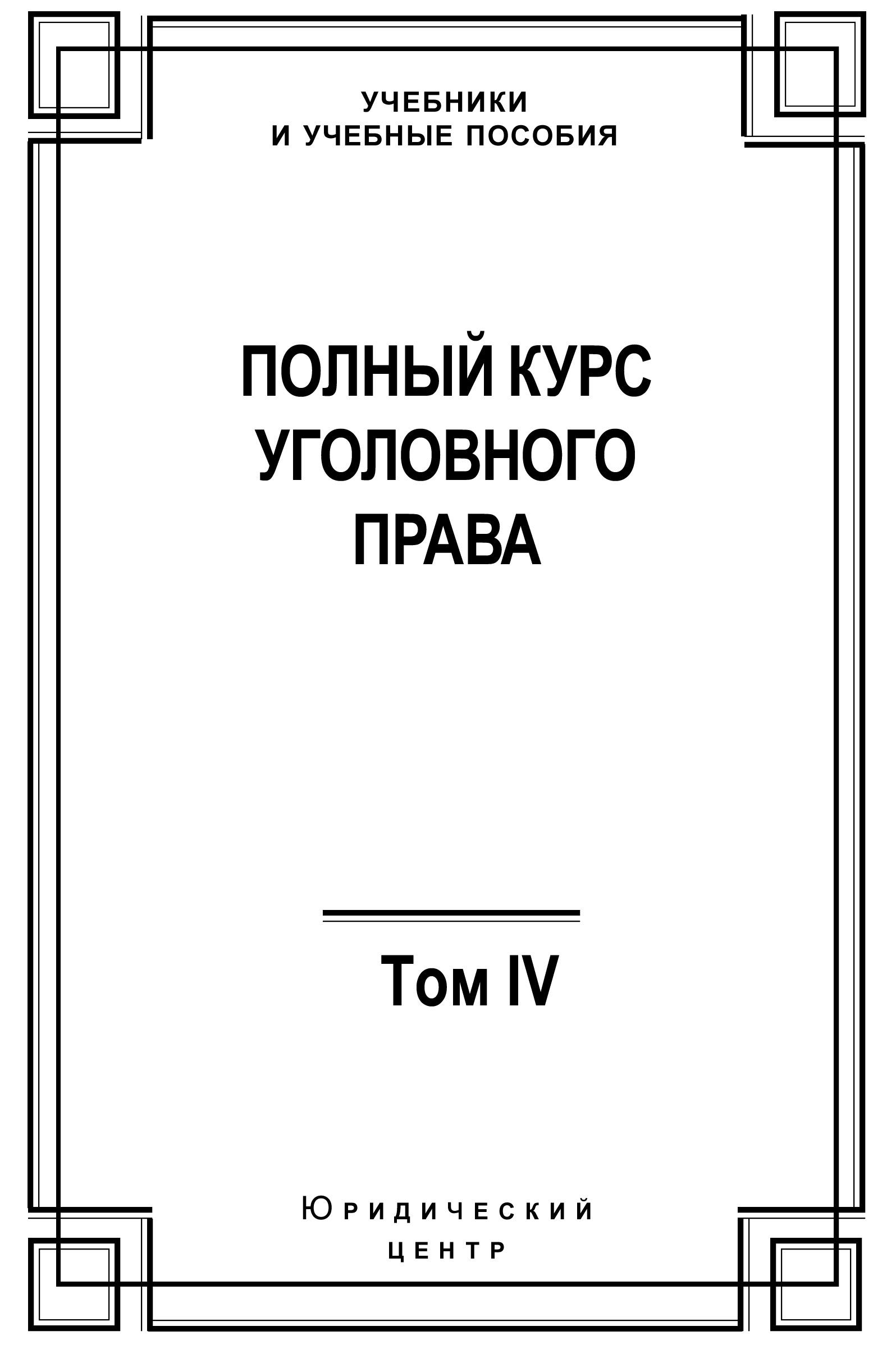 Коллектив авторов Полный курс уголовного права. Том IV. Преступления против общественной безопасности