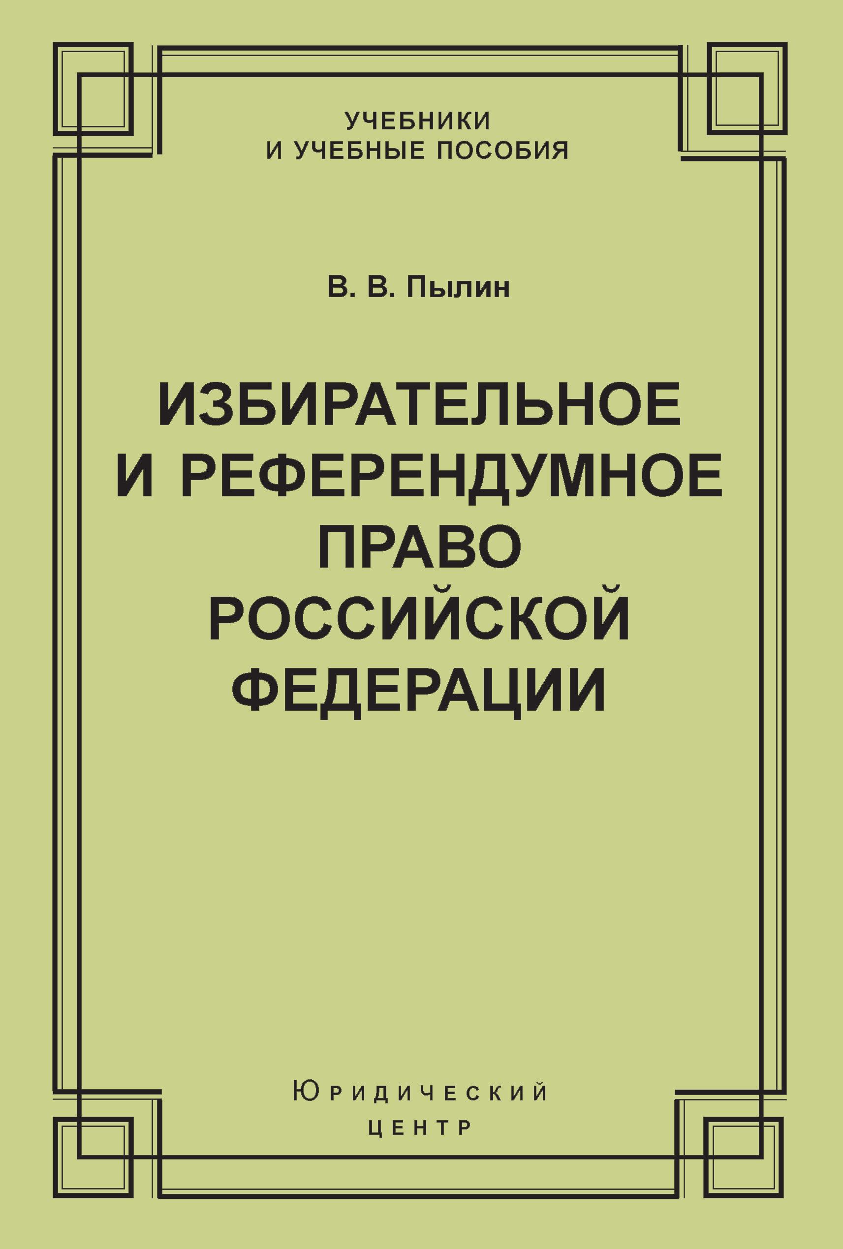 В. В. Пылин Избирательное и референдумное право Российской Федерации