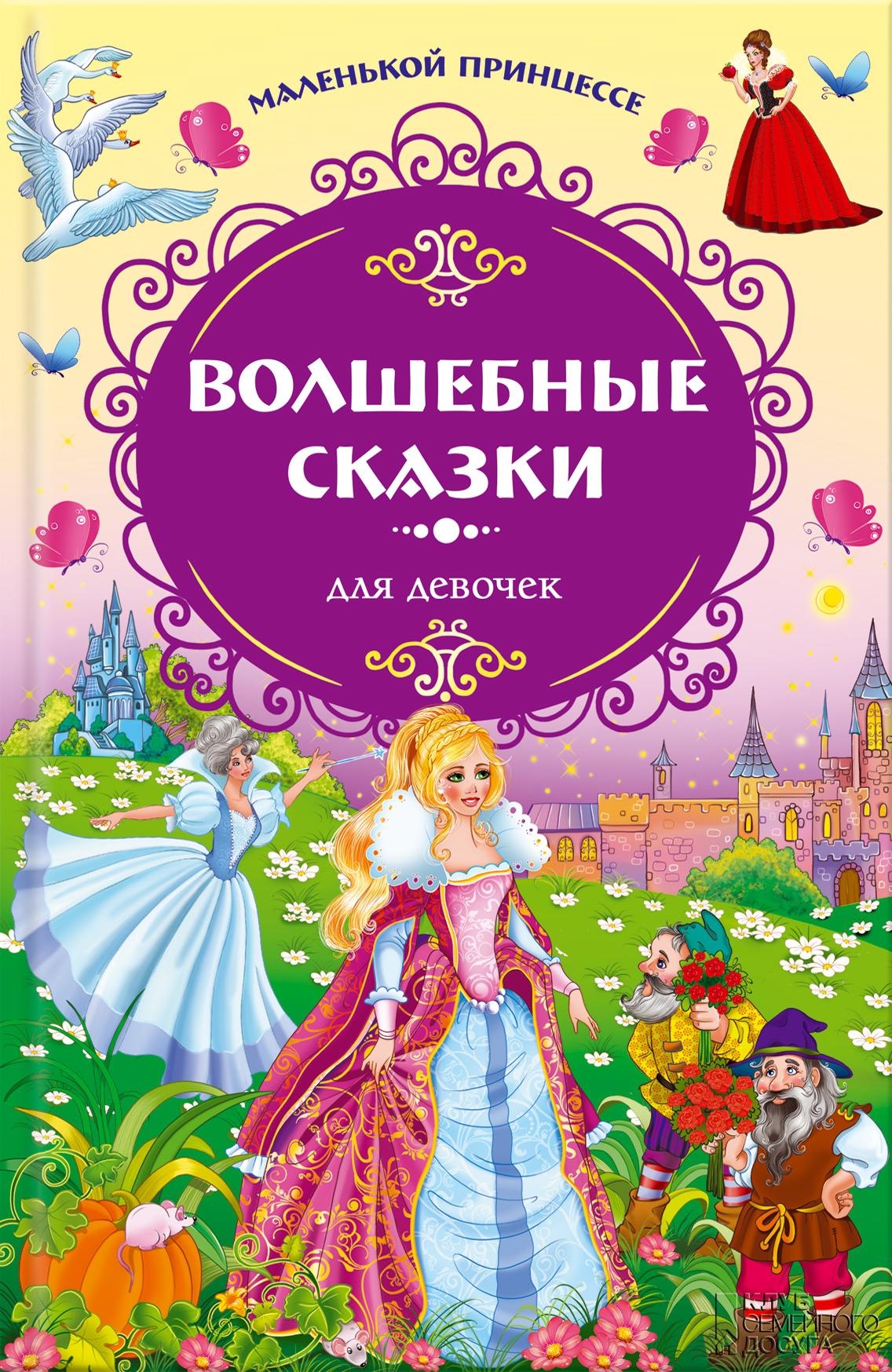Ганс Христиан Андерсен Маленькой принцессе. Волшебные сказки для девочек волшебные сказки о принцах и принцессах