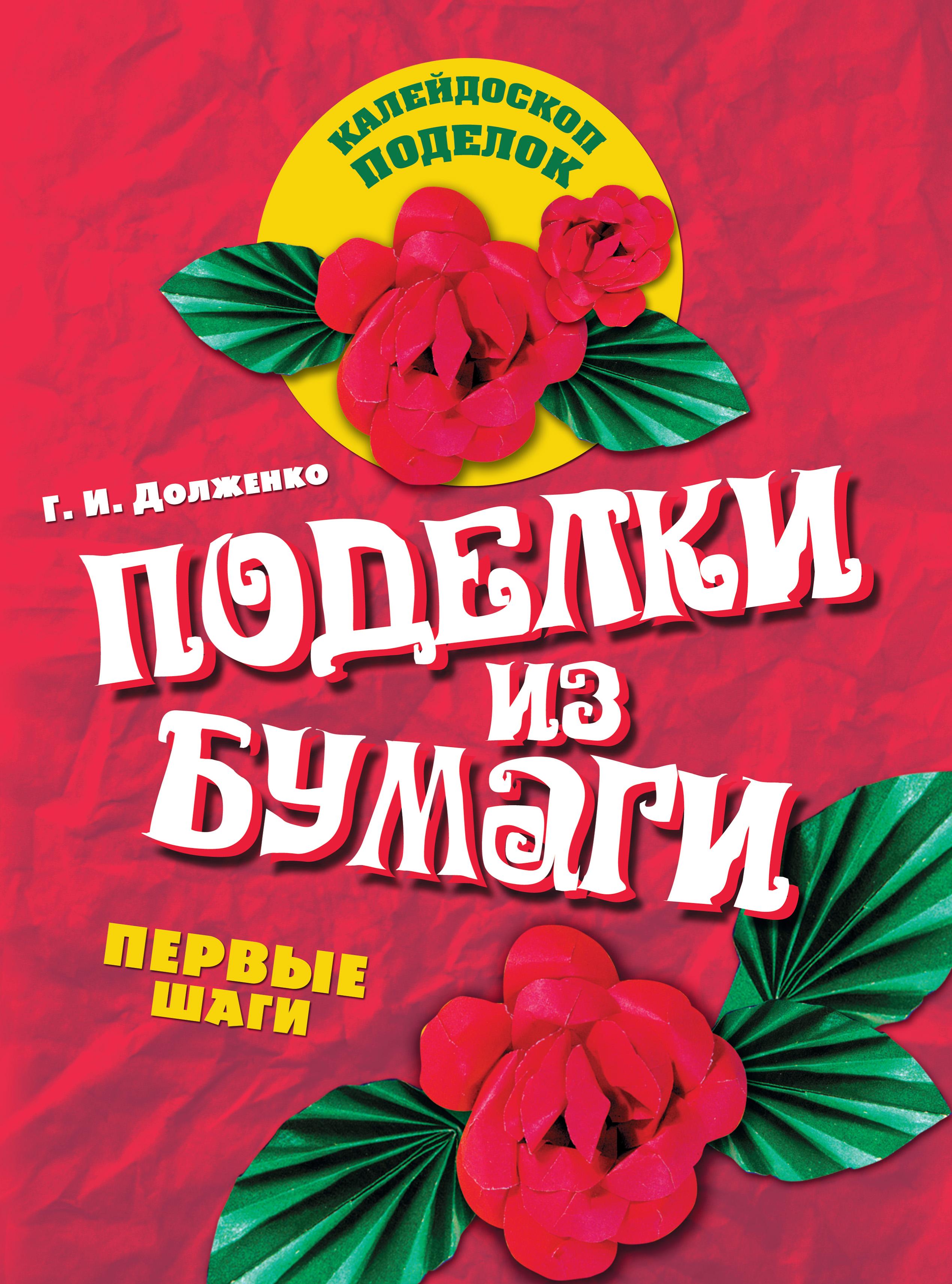 купить Галина Долженко Поделки из бумаги. Первые шаги онлайн