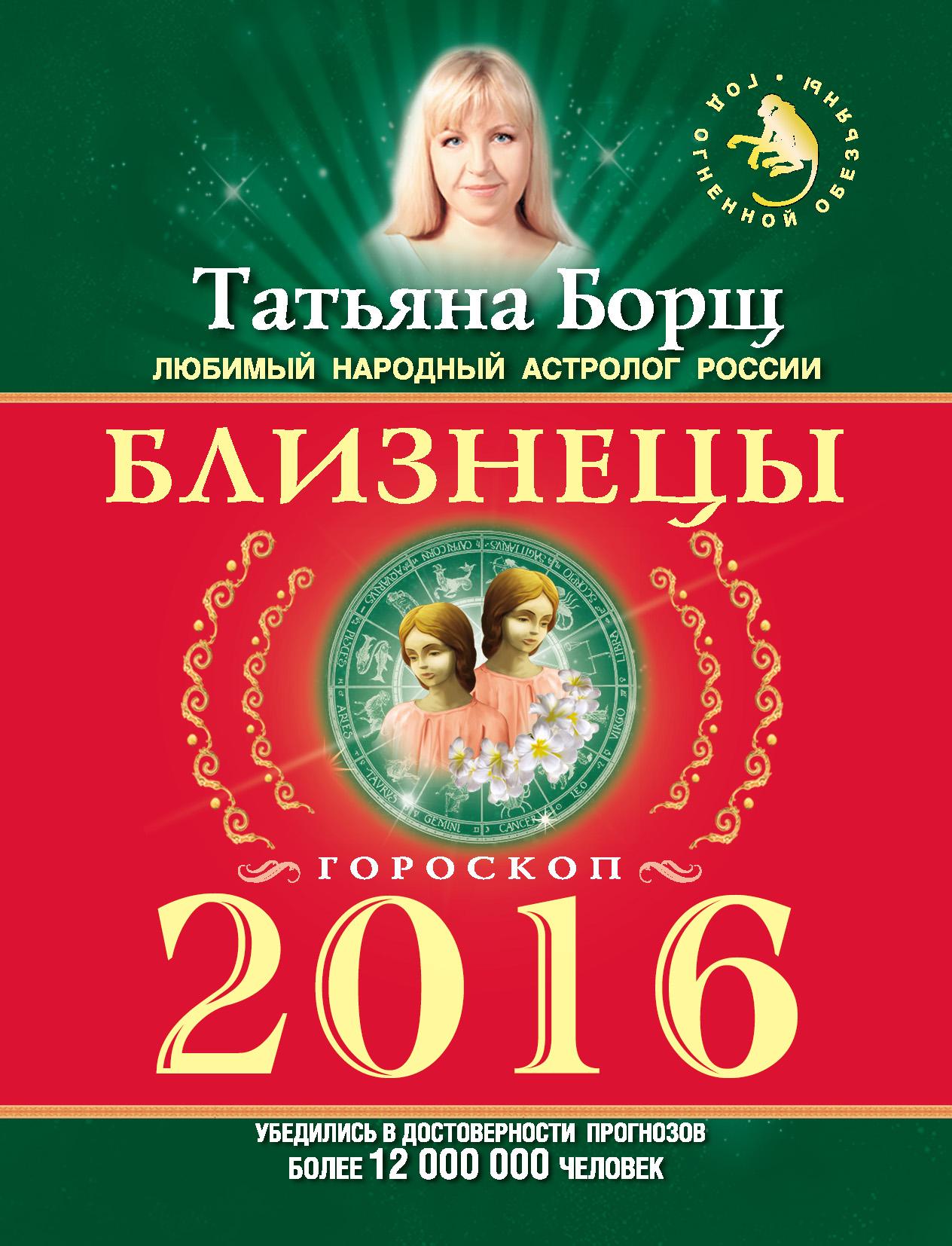 Татьяна Борщ Близнецы. Гороскоп на 2016 год
