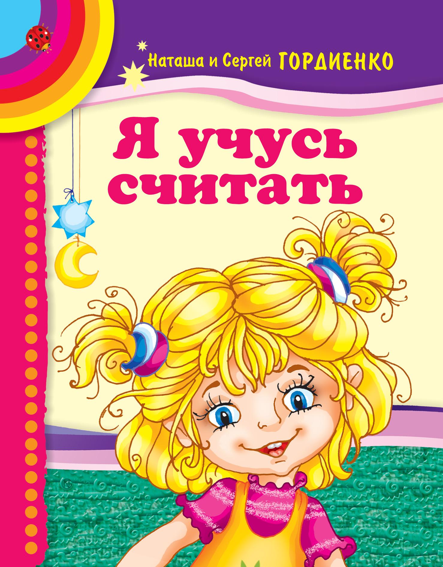 Сергей Гордиенко Я учусь считать мальцева ирина владимировна я учусь считать весёлая математика