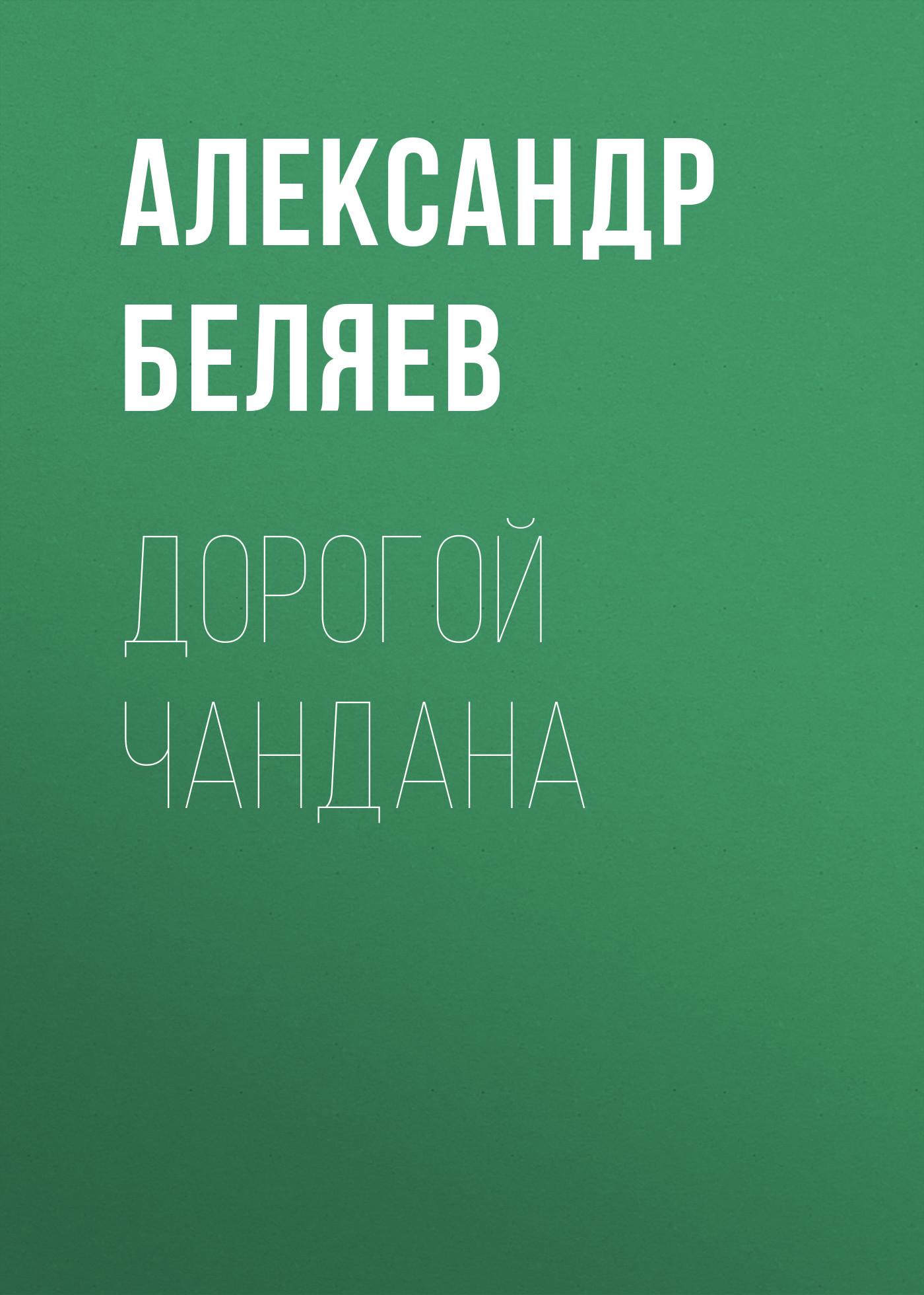 цена Александр Беляев Дорогой Чандана онлайн в 2017 году