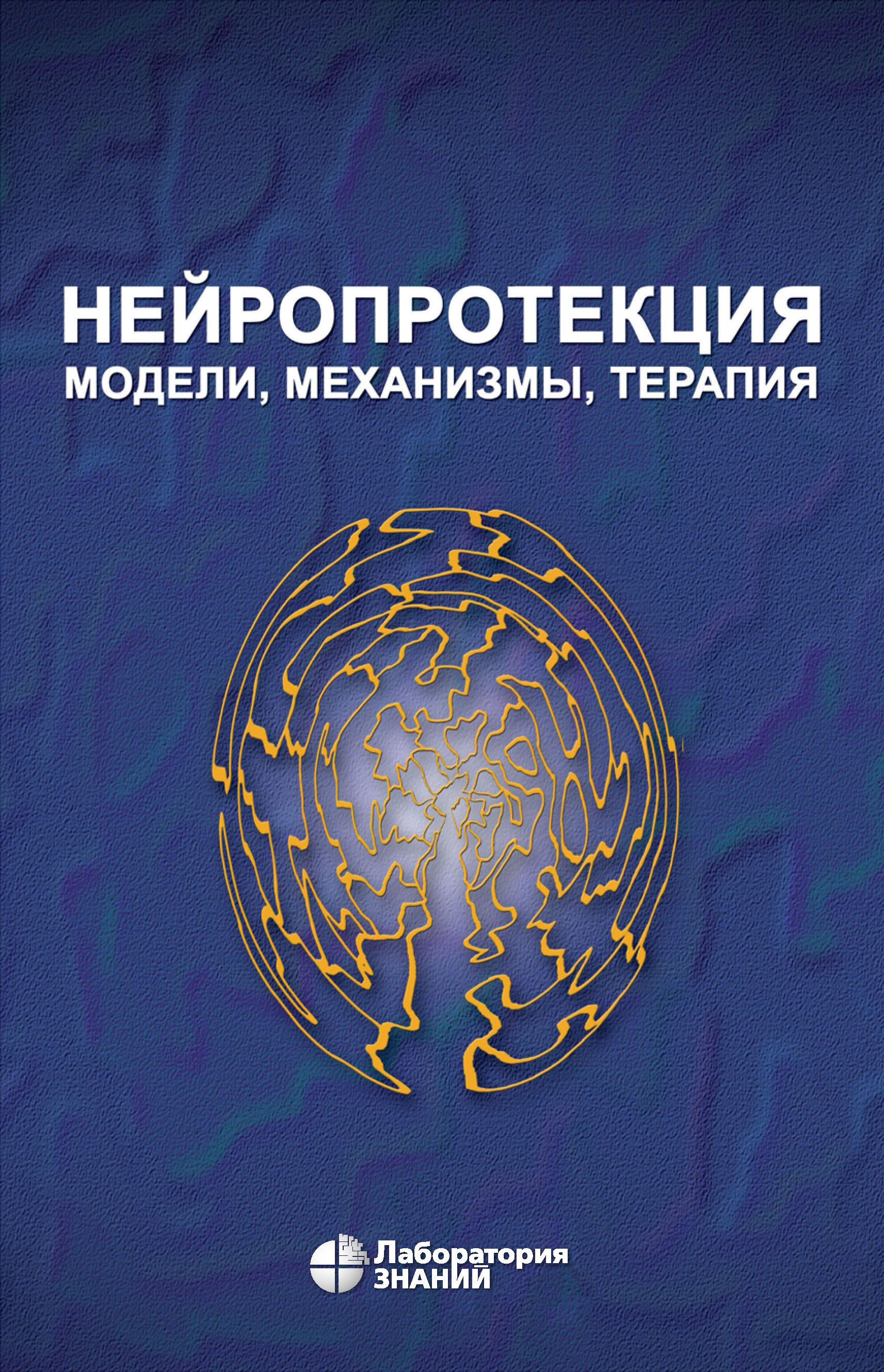 Джеймс В. Фосетт Нейропротекция: модели, механизмы, терапия цены