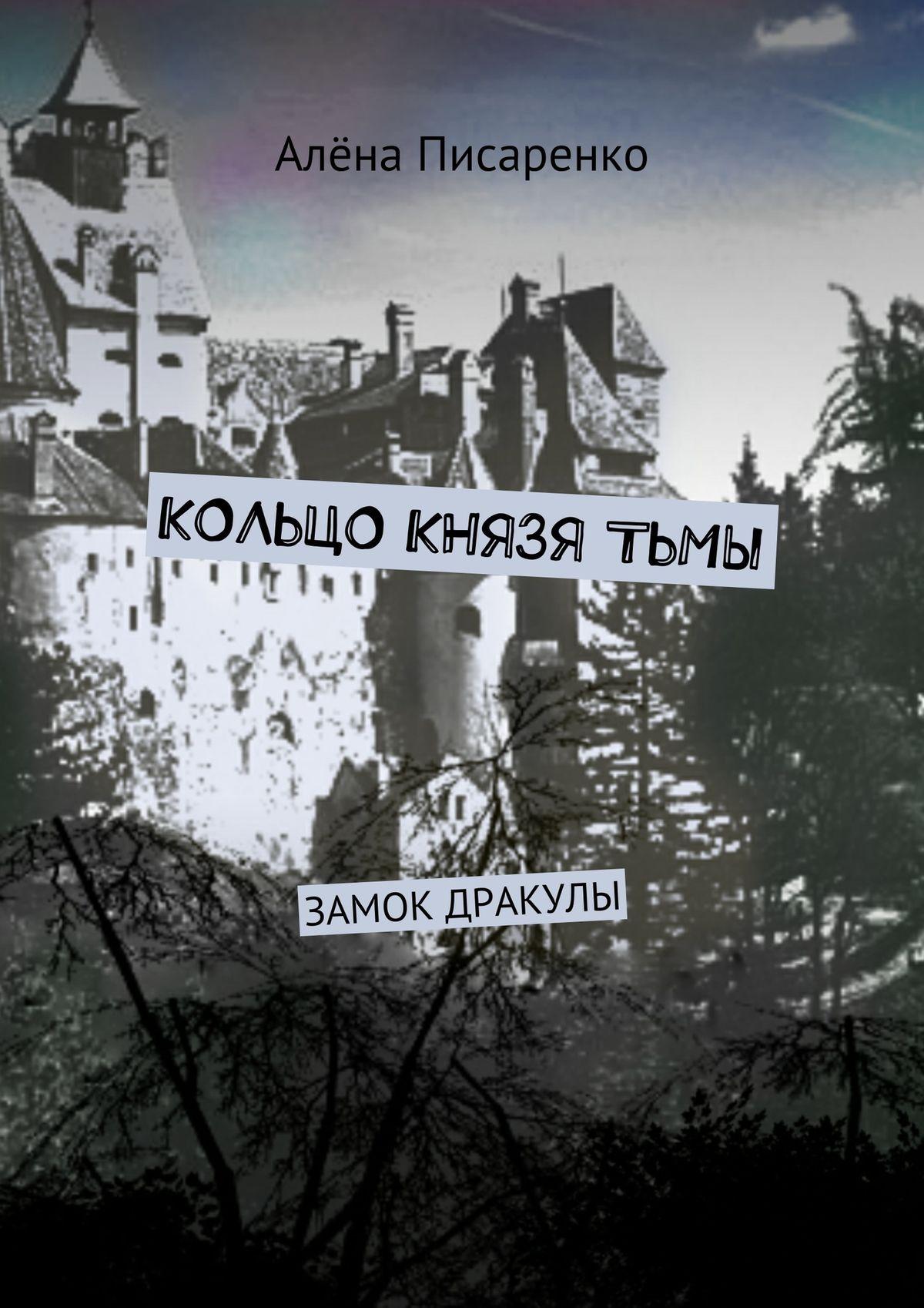 Алёна Писаренко Кольцо князя тьмы. Замок Дракулы артамонова е в готический замок дракулы повесть