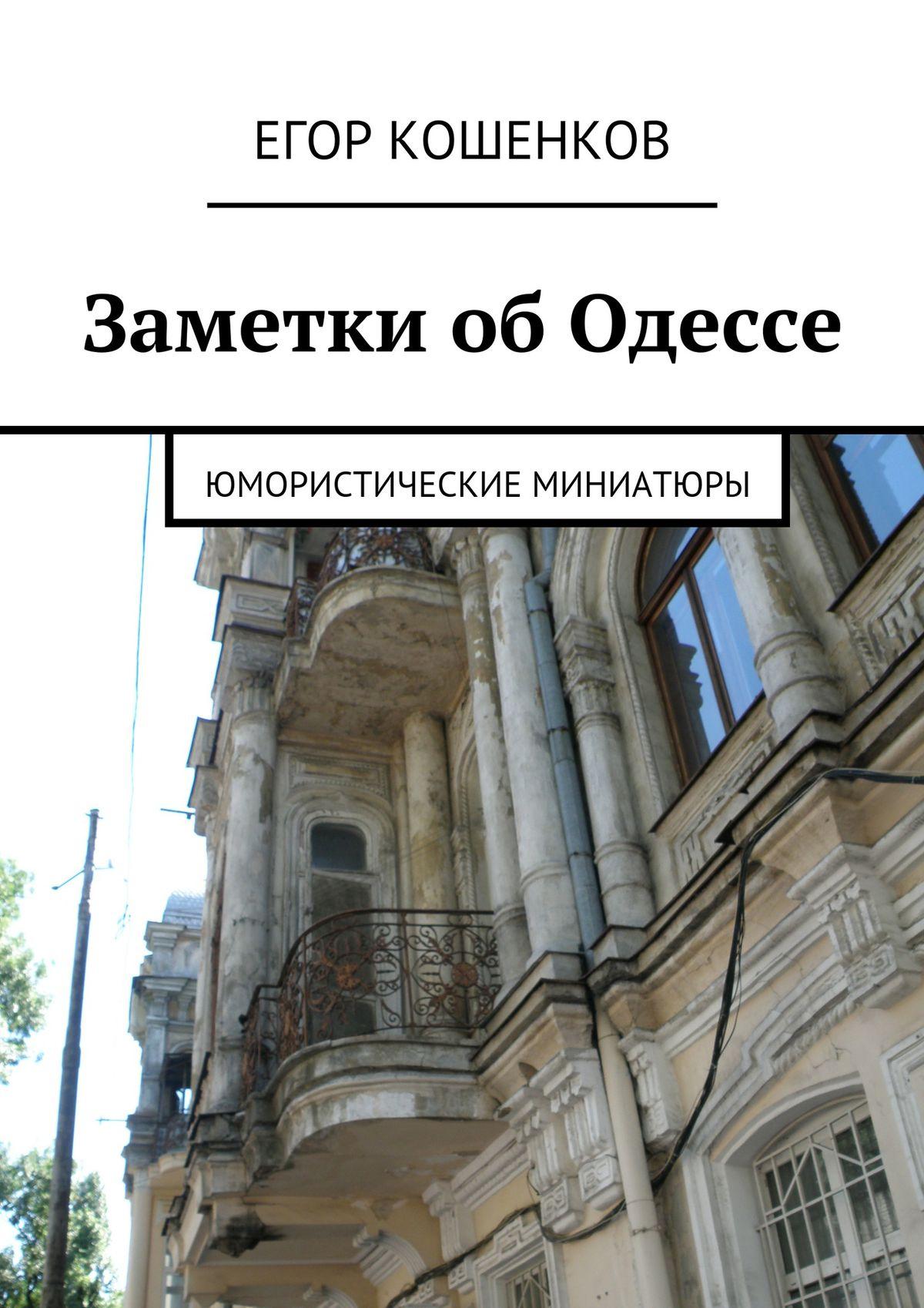 Егор Кошенков Заметки обОдессе