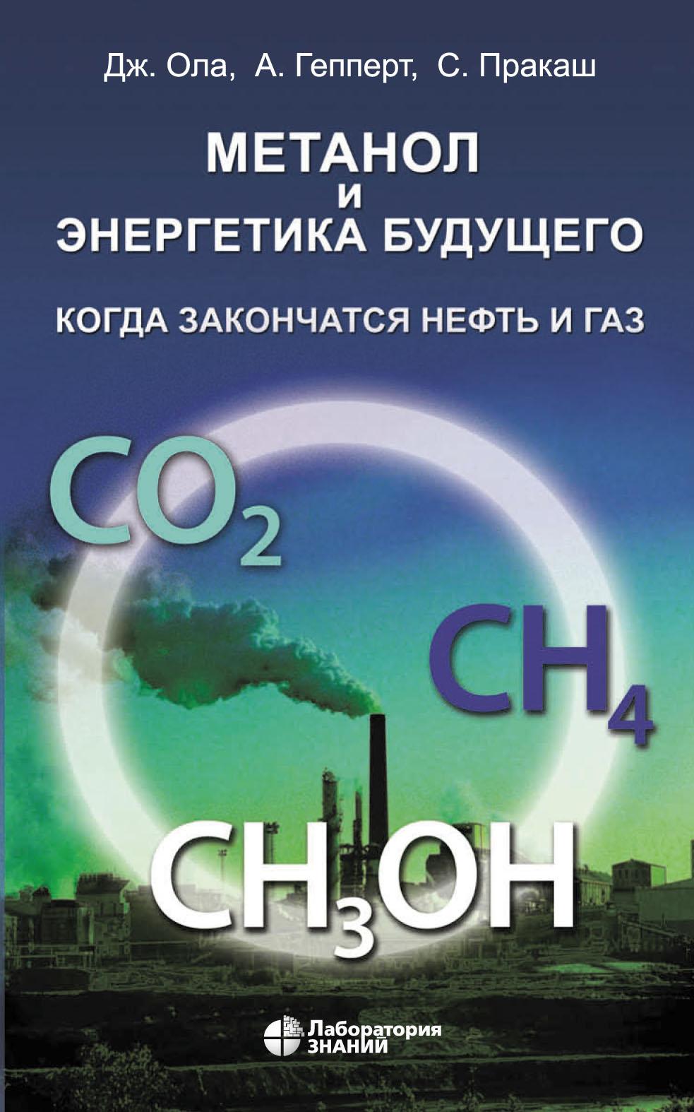Джордж Ола Метанол и энергетика будущего. Когда закончатся нефть и газ сонин к когда кончится нефть и другие уроки экономики