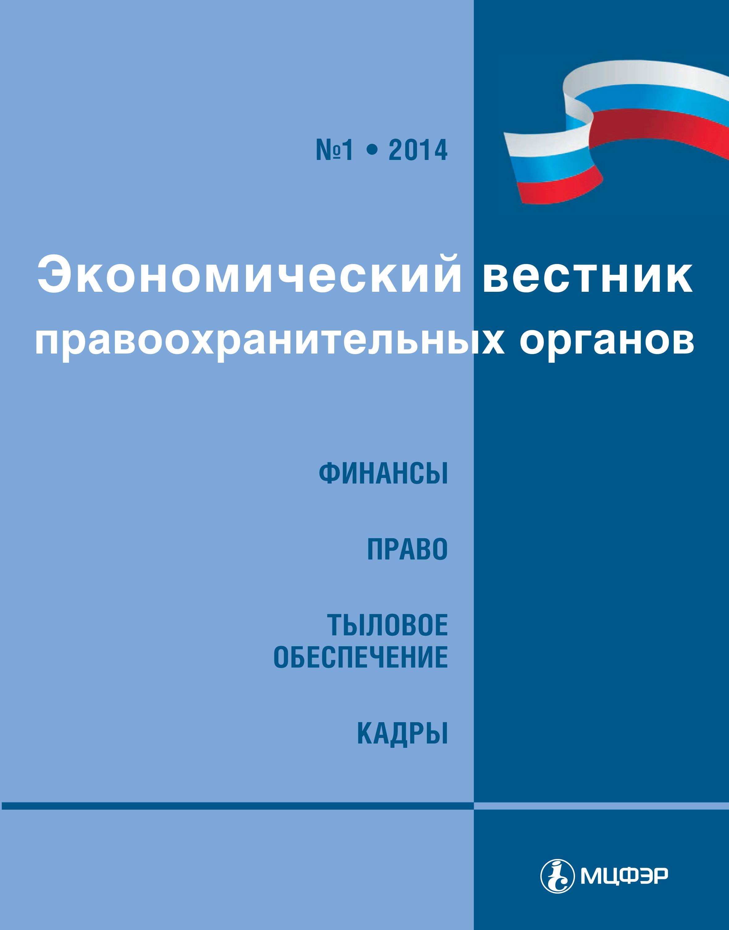 Экономический вестник правоохранительных органов №01/2014