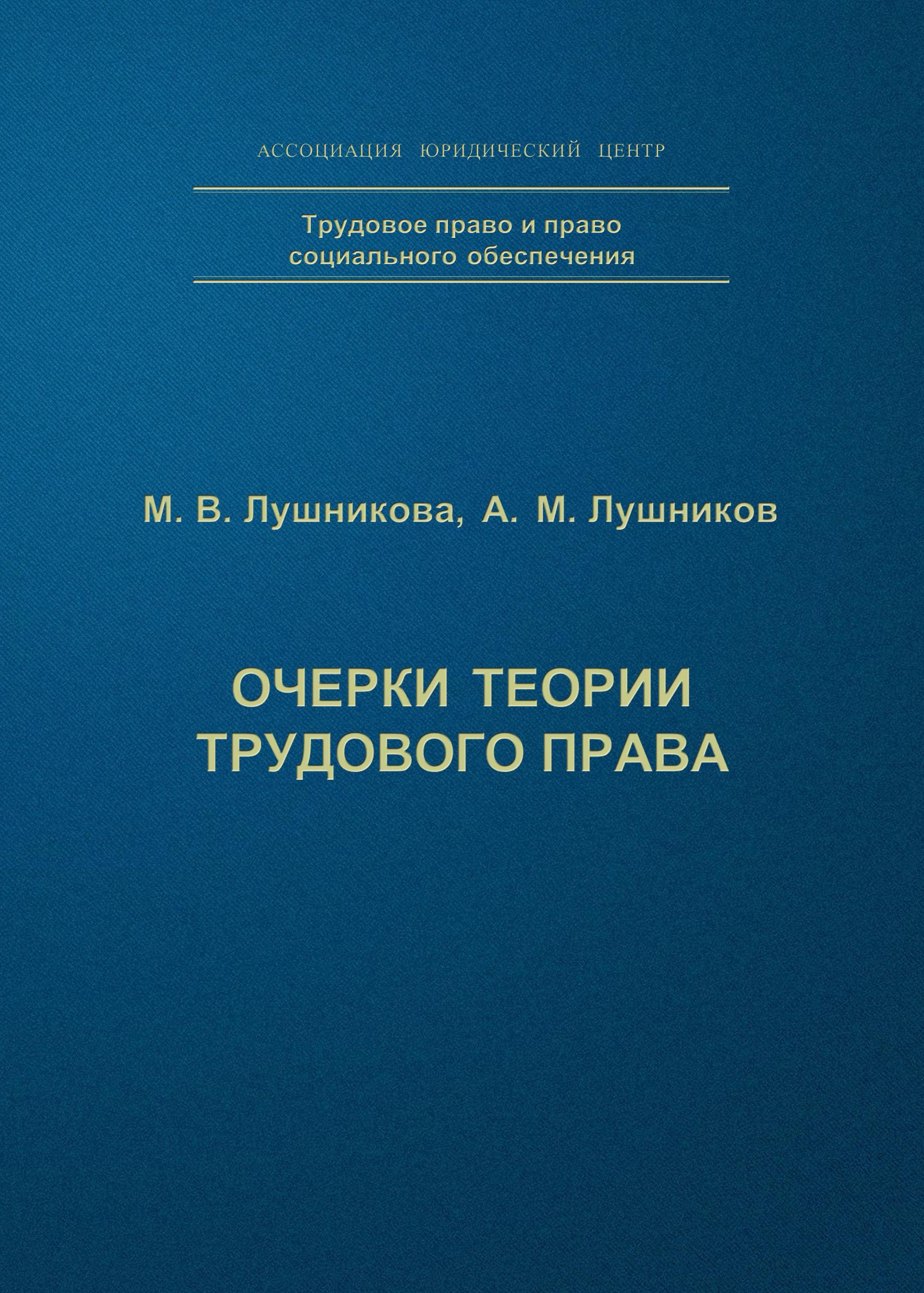 А. М. Лушников Очерки теории трудового права