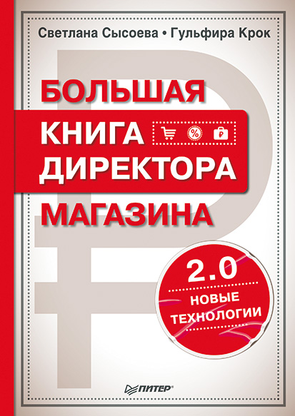 фото обложки издания Большая книга директора магазина 2.0. Новые технологии