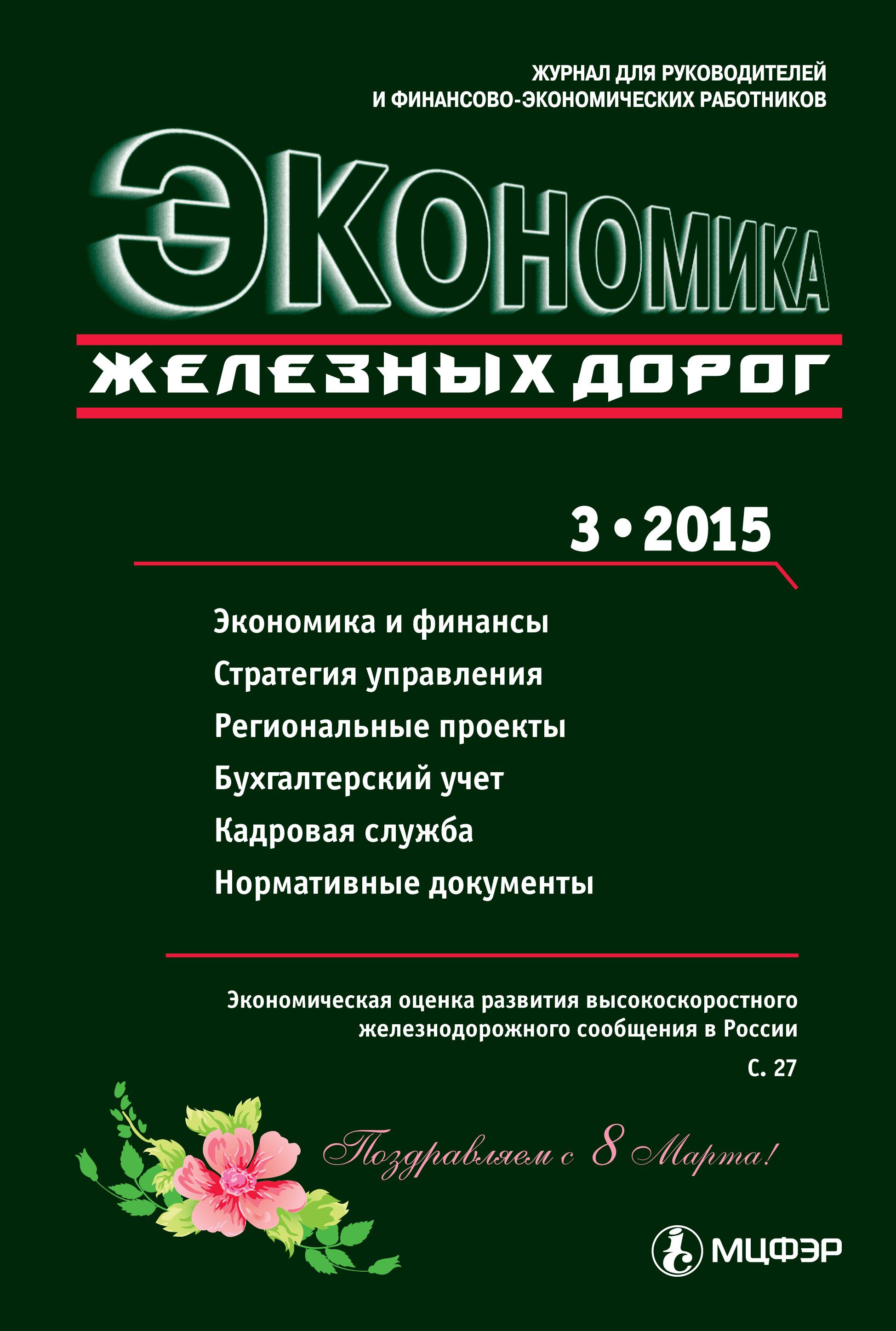 Отсутствует Экономика железных дорог №03/2015 отсутствует экономика железных дорог 02 2015