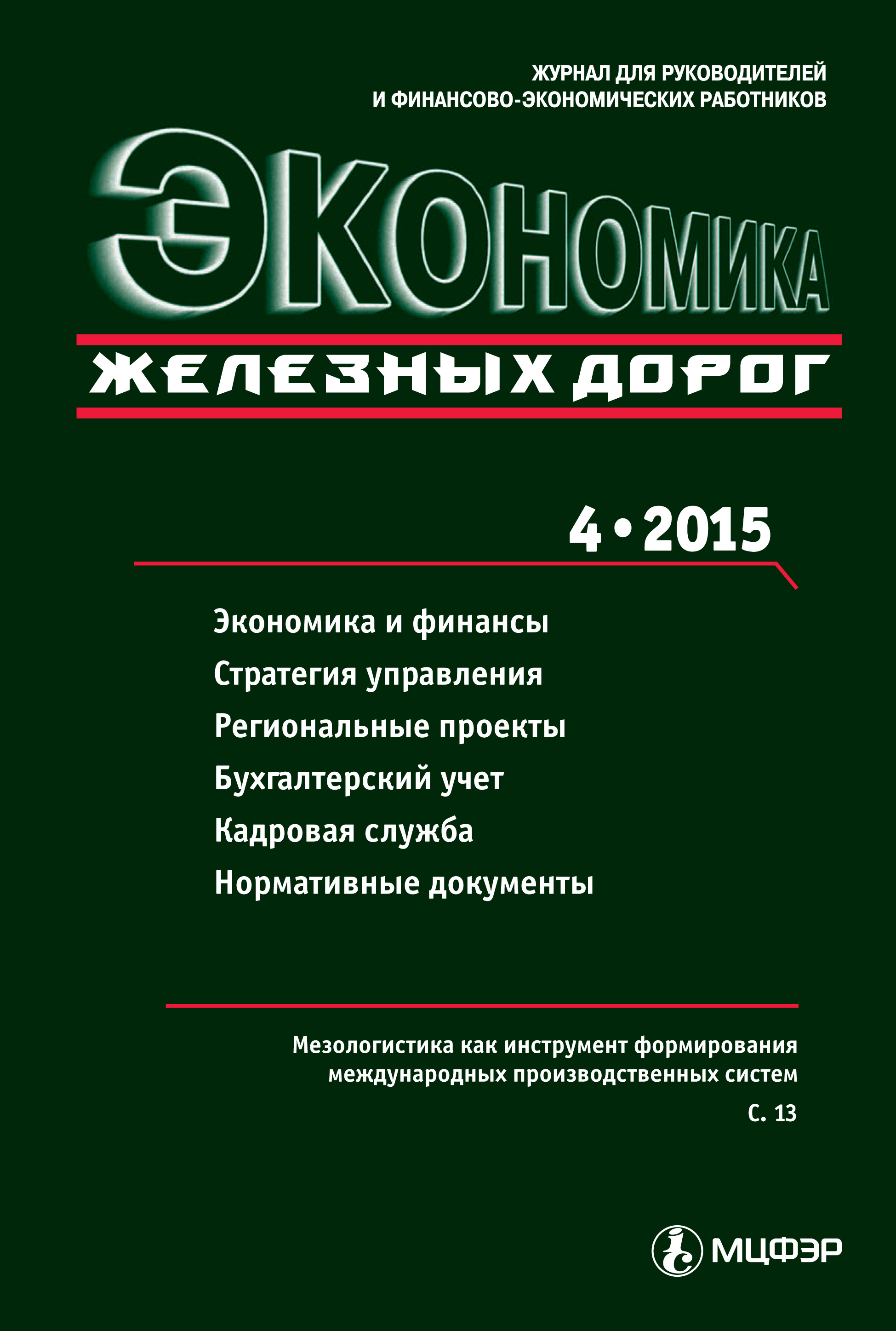 Экономика железных дорог №04/2015