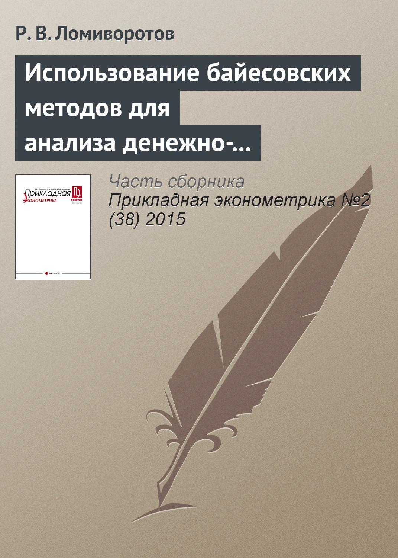 Р. В. Ломиворотов Использование байесовских методов для анализа денежно-кредитной политики в России