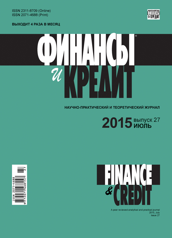 цена Отсутствует Финансы и Кредит № 27 (651) 2015