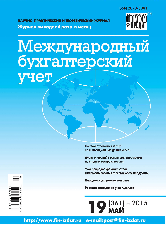 Отсутствует Международный бухгалтерский учет № 19 (361) 2015