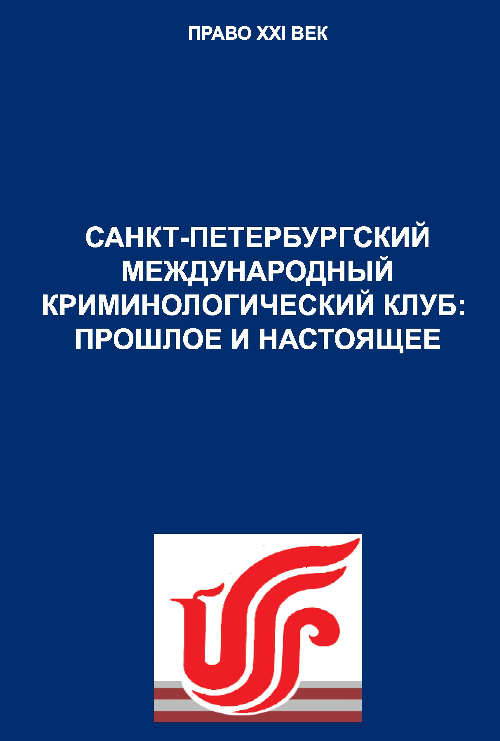 Салман Дикаев Санкт-Петербургский международный криминологический клуб: прошлое и настоящее