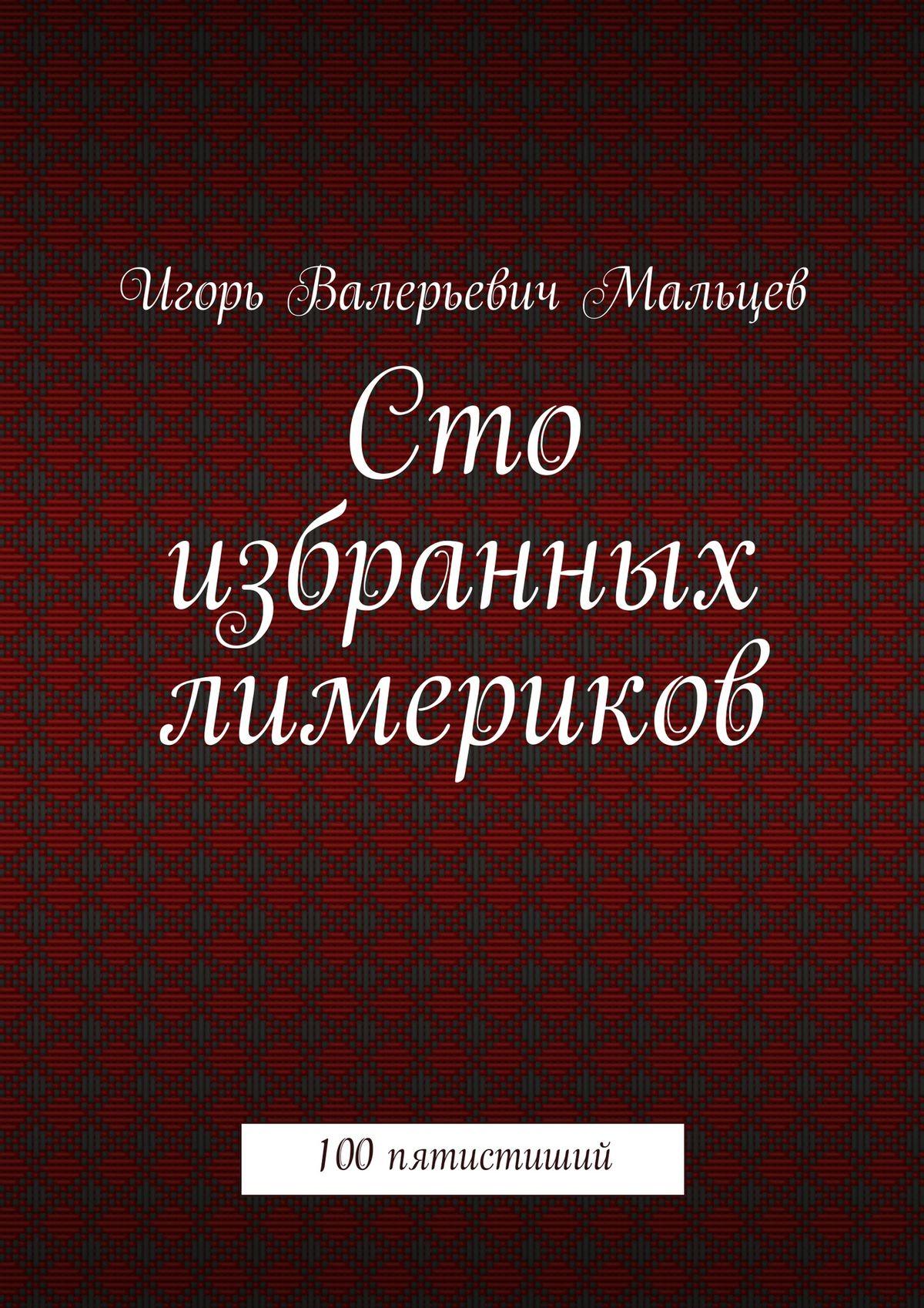 Игорь Мальцев Сто избранных лимериков цена