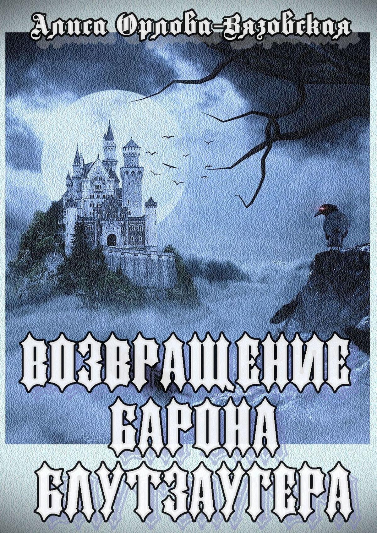 Алиса Орлова-Вязовская Возвращение барона Блутзаугера алиса орлова вязовская не было бы счастья…
