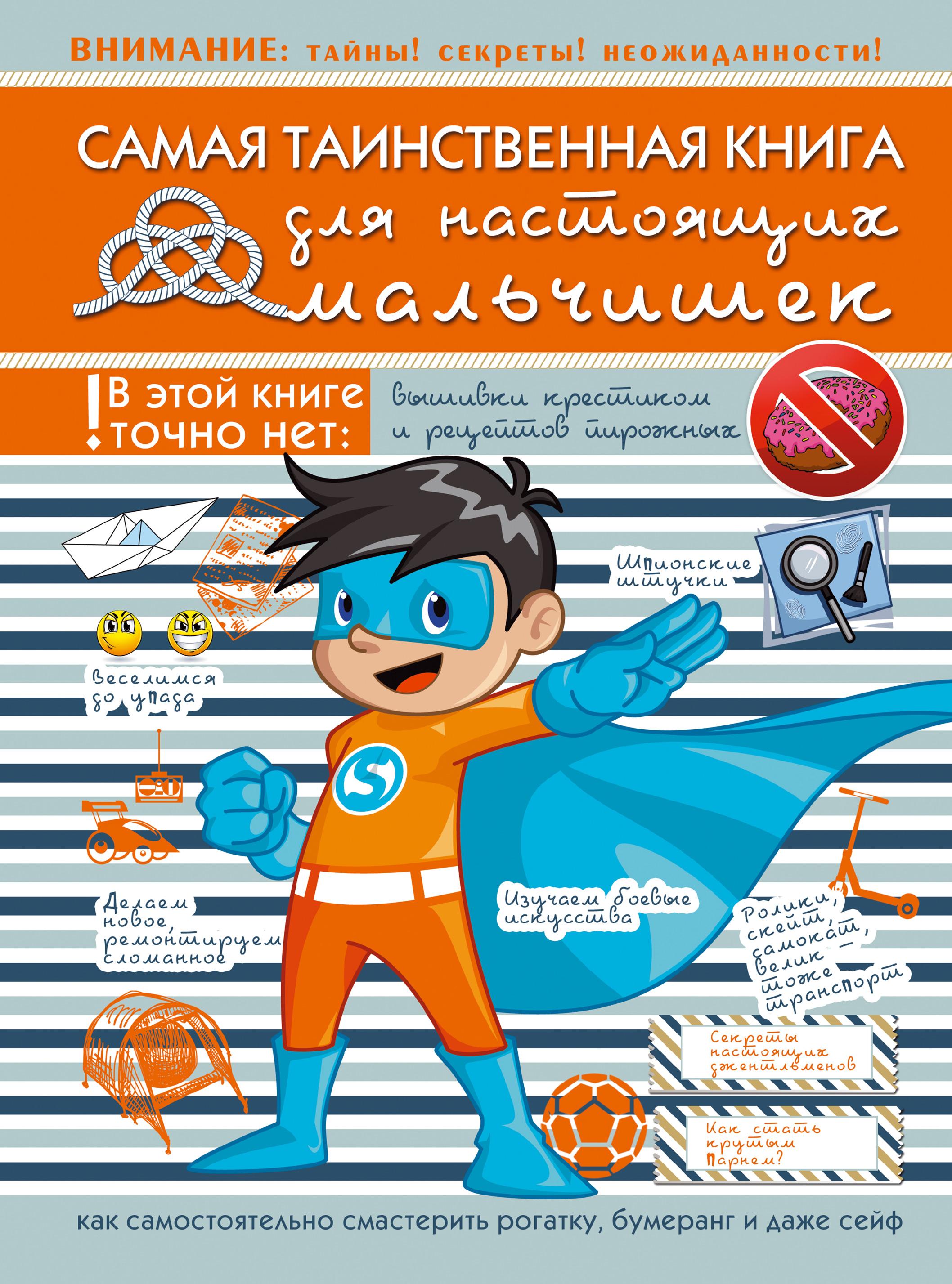 С. С. Пирожник Самая таинственная книга для настоящих мальчишек все мандалы мира шаблоны для рисования и расшифровка тайных символов